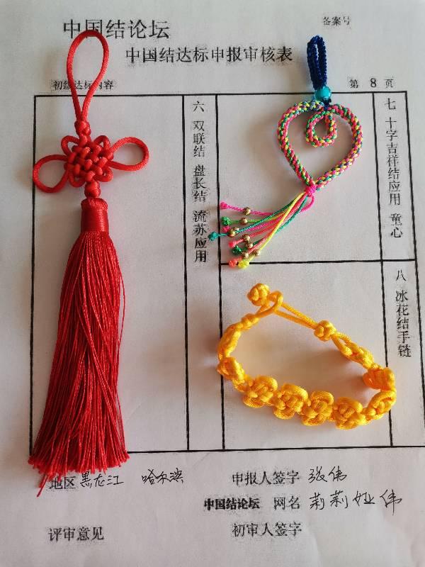 中国结论坛 初级提交审核,初级达标作业(莉莉娅伟)  中国绳结艺术分级达标审核 100507l88gv13383twe878