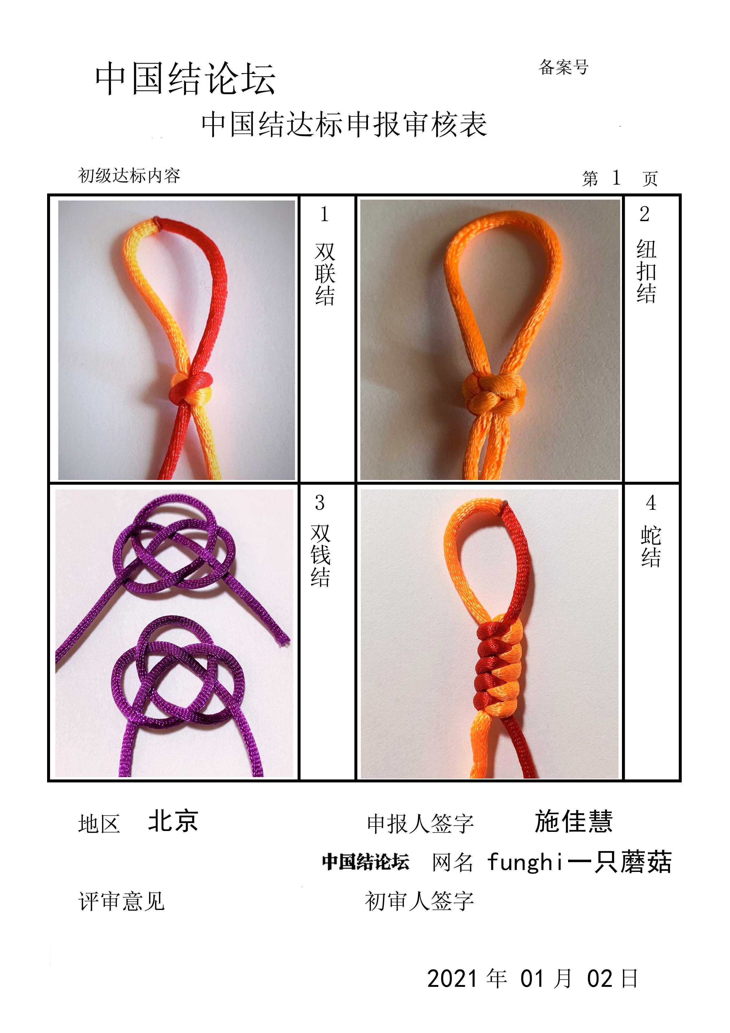 中国结论坛 funghi一只蘑菇——初级达标审核申请 蘑菇丁企业审核多久,蘑菇贷坑人,白蘑菇,蘑菇,一什么蘑菇 中国绳结艺术分级达标审核 225920rizkc56t7i7tssaq