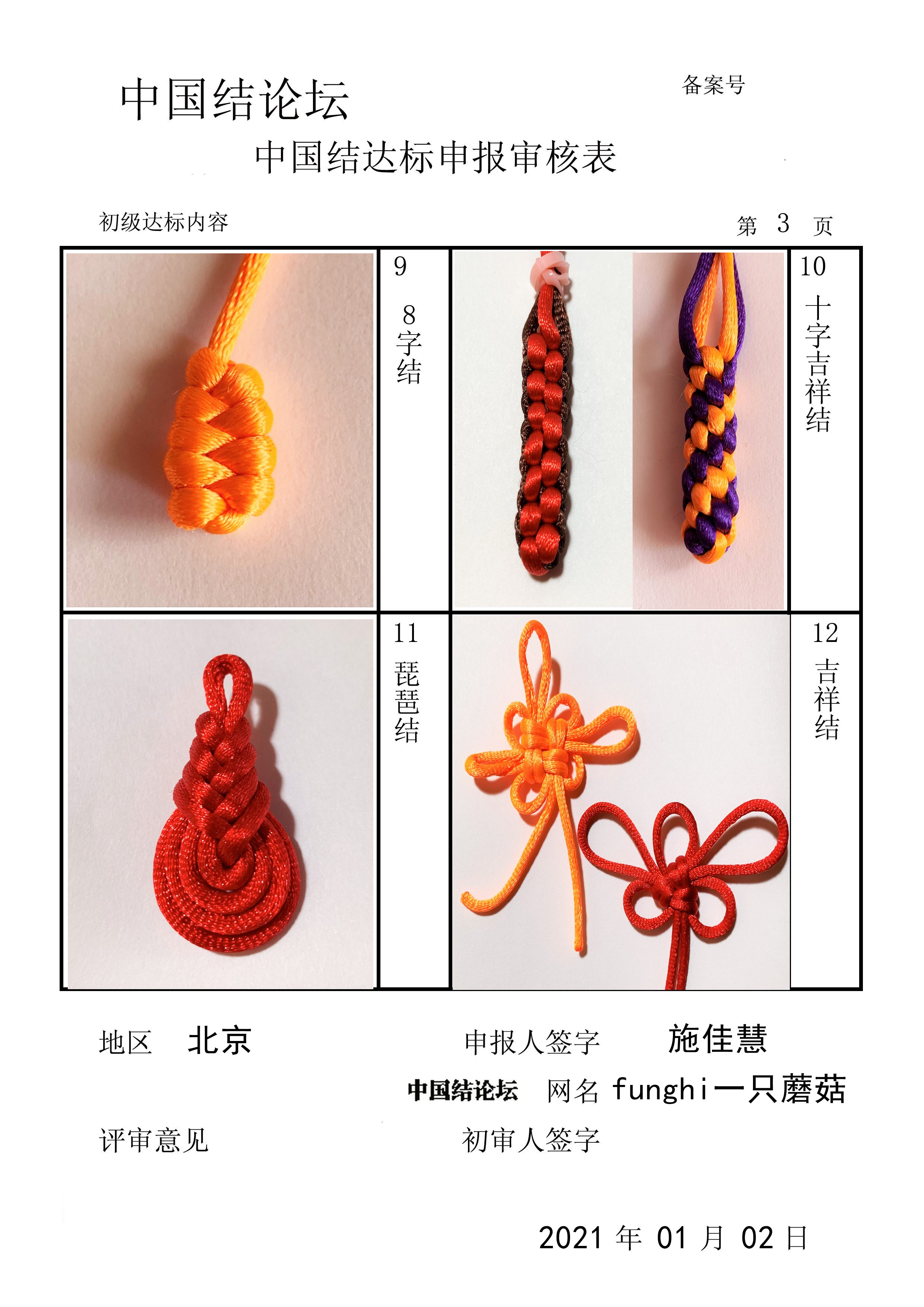 中国结论坛 funghi一只蘑菇——初级达标审核申请 蘑菇丁企业审核多久,蘑菇贷坑人,白蘑菇,蘑菇,一什么蘑菇 中国绳结艺术分级达标审核 230005bsr9yagcyj9cajmv
