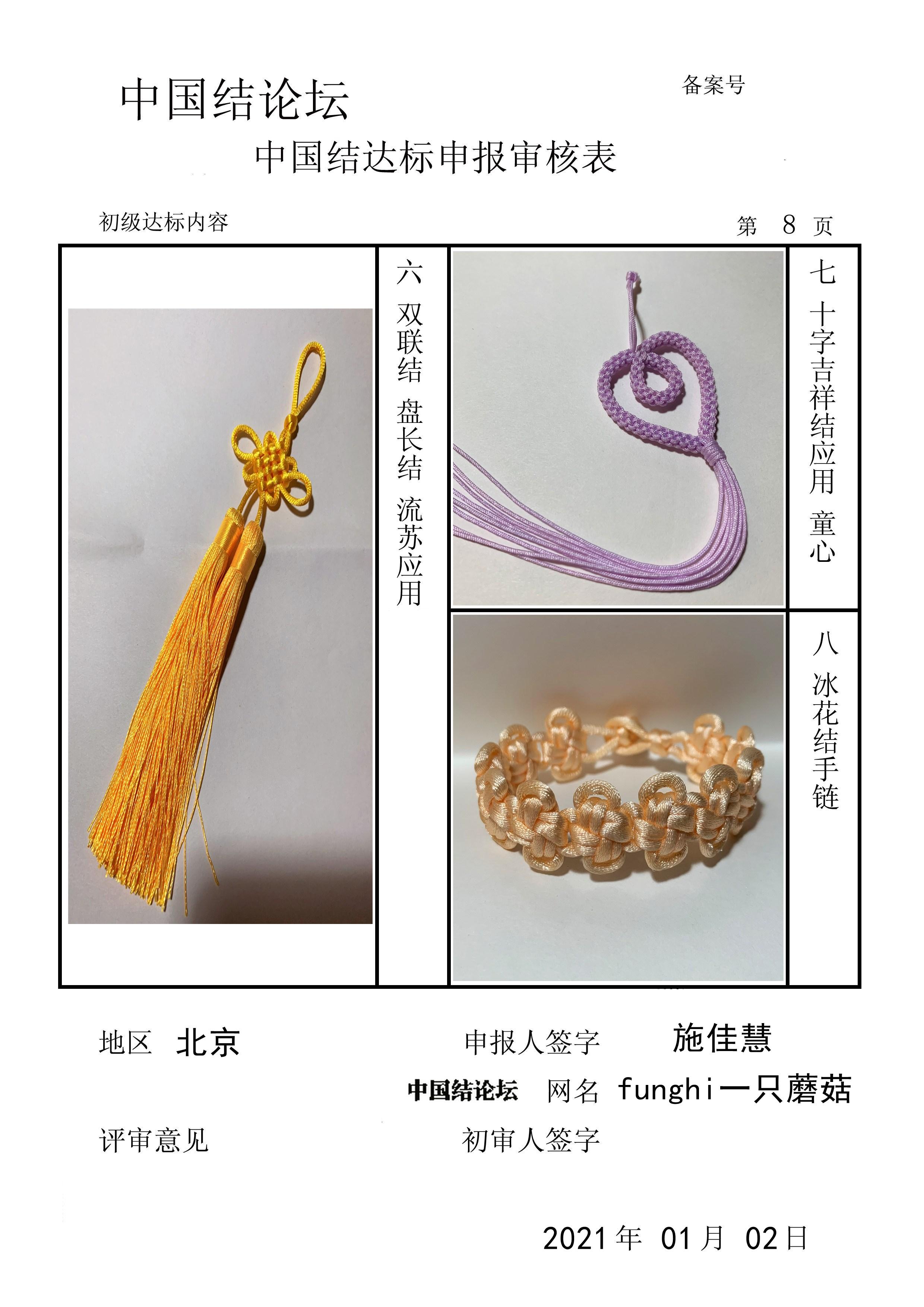中国结论坛 funghi一只蘑菇——初级达标审核申请 蘑菇丁企业审核多久,蘑菇贷坑人,白蘑菇,蘑菇,一什么蘑菇 中国绳结艺术分级达标审核 230039nf39vfofz7disf9v
