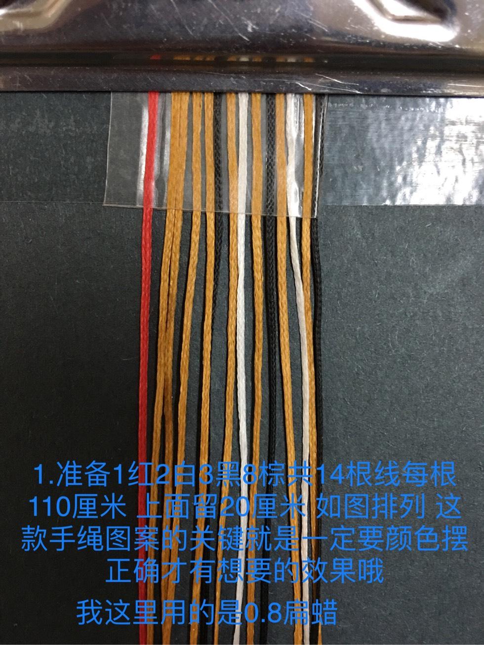 中国结论坛 经典配色款手绳 红黑绳编手链 图文教程区 001911n3nqjgyq2huqnp73