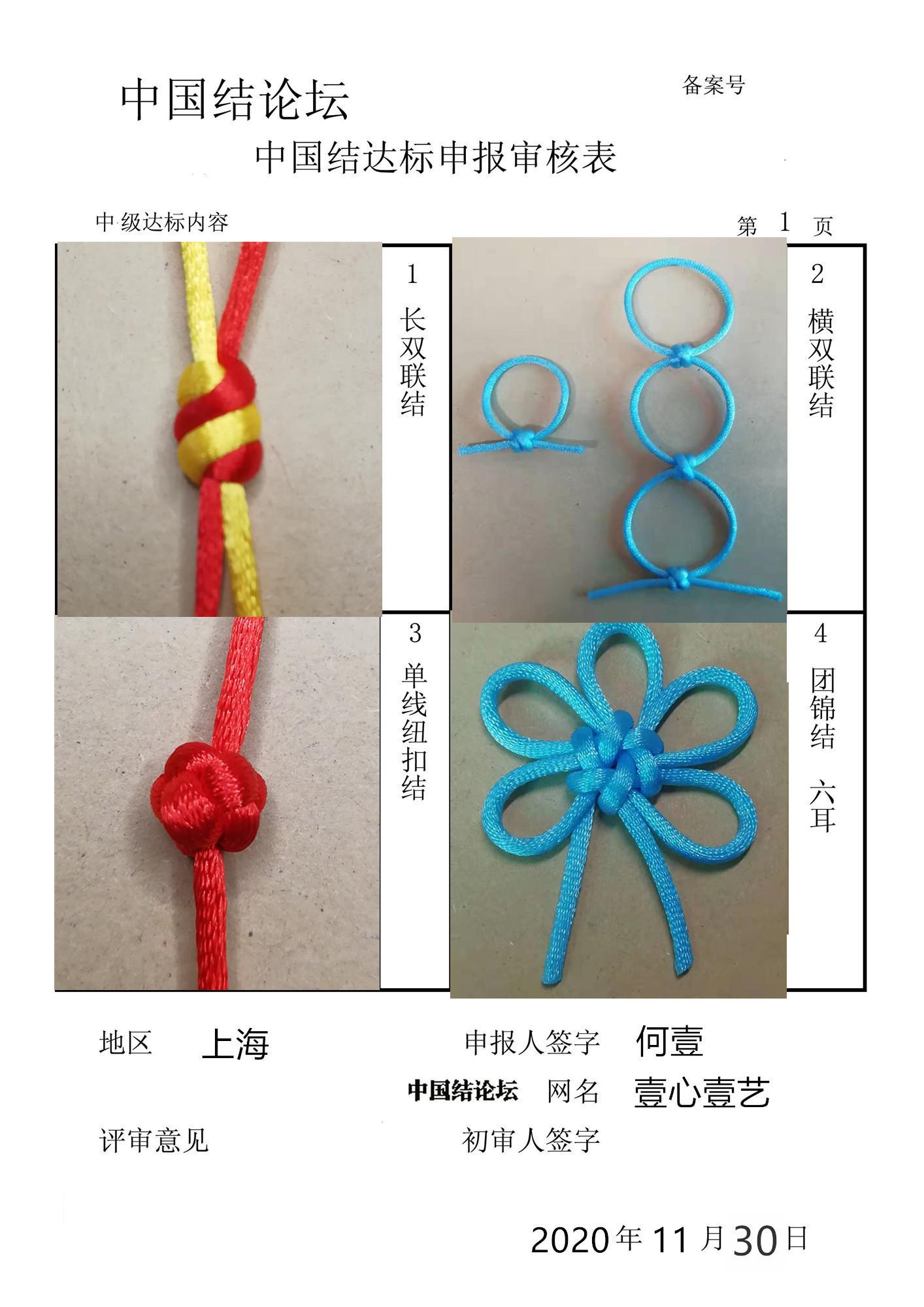 中国结论坛   中国绳结艺术分级达标审核 153708u6gbam1n1v262vnr