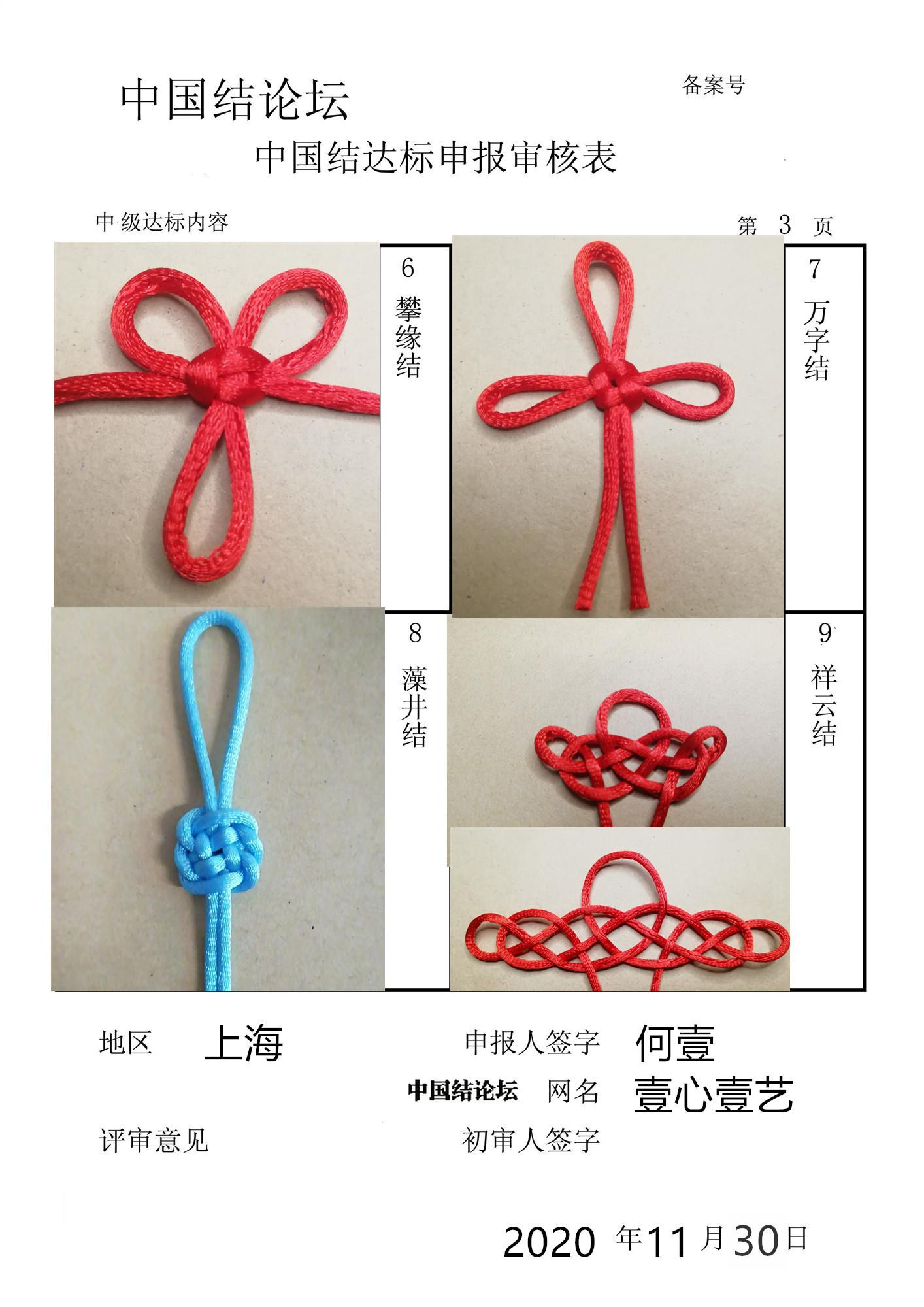 中国结论坛   中国绳结艺术分级达标审核 153722t4mi827pxa2mmabp