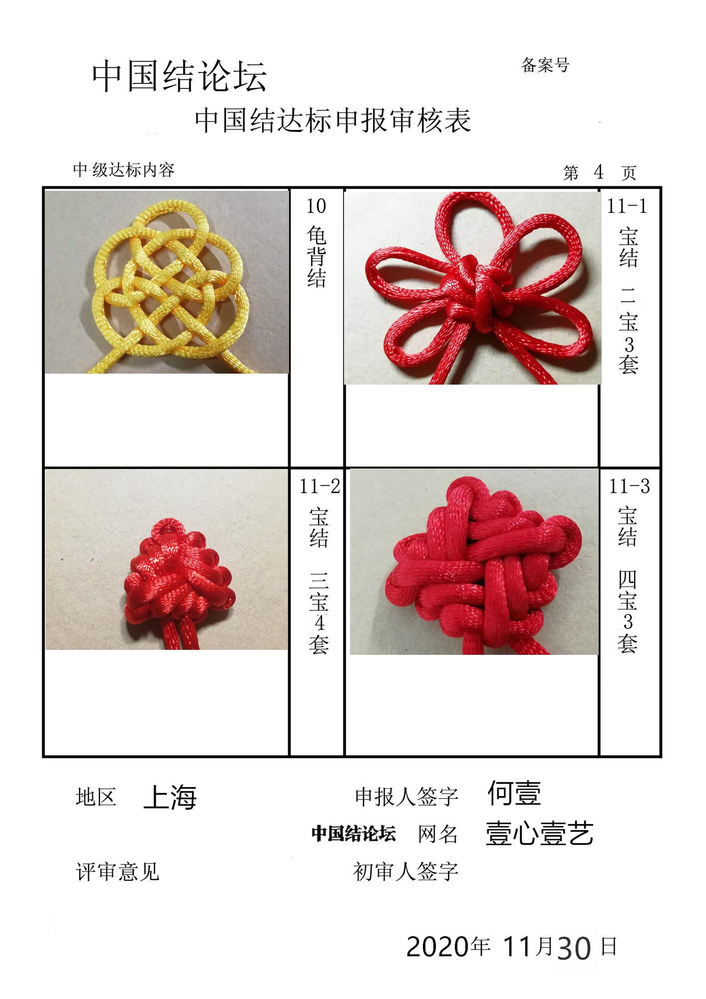 中国结论坛   中国绳结艺术分级达标审核 153728fz7yf8y387igf7g8