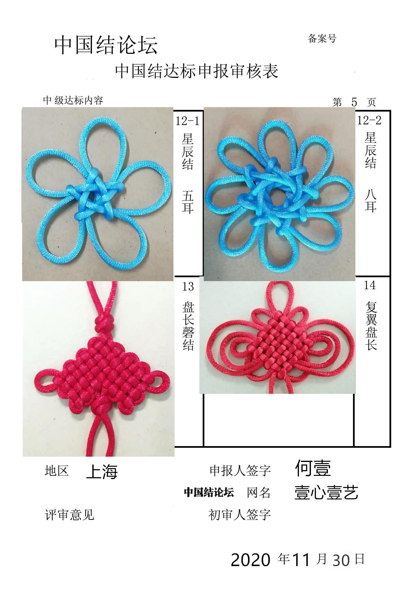 中国结论坛   中国绳结艺术分级达标审核 153734uyyyygjd31313948