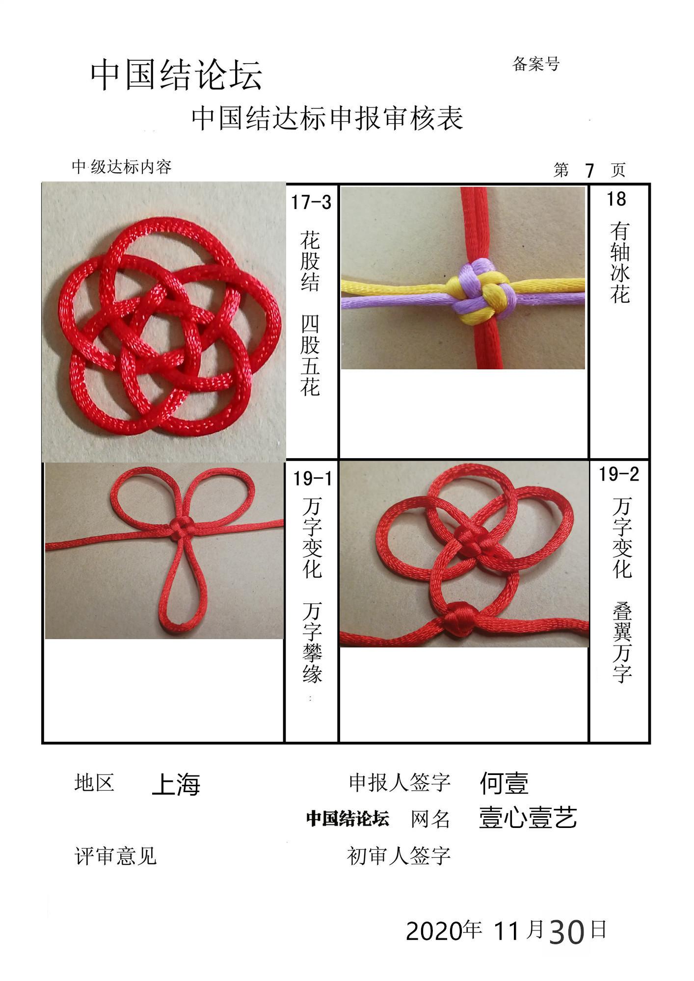 中国结论坛   中国绳结艺术分级达标审核 153748giiigie6301ui3il