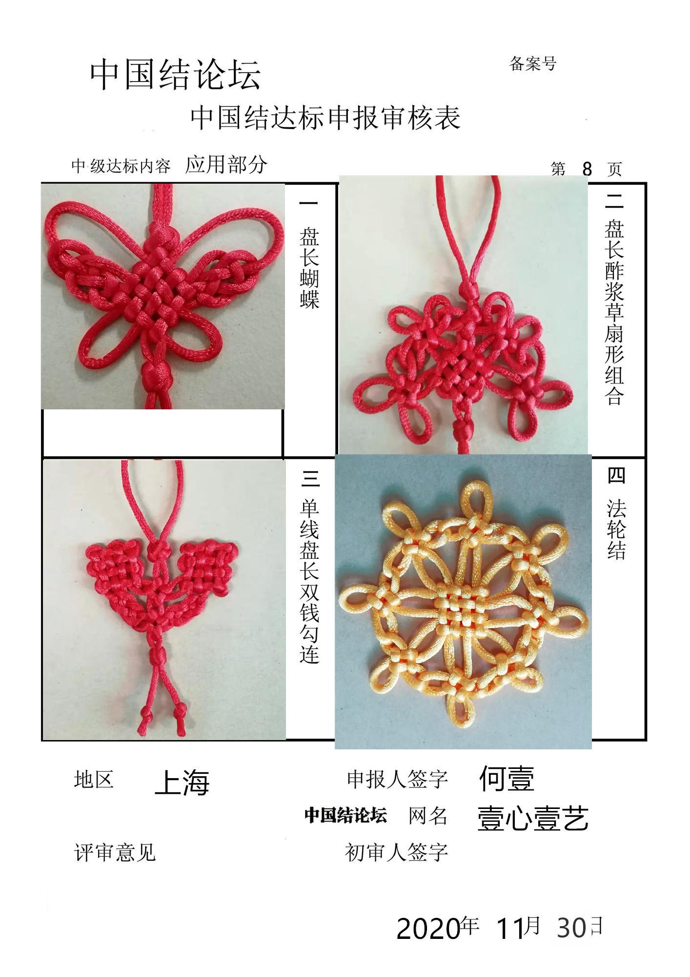 中国结论坛   中国绳结艺术分级达标审核 153756ypbhryht2h050r6f