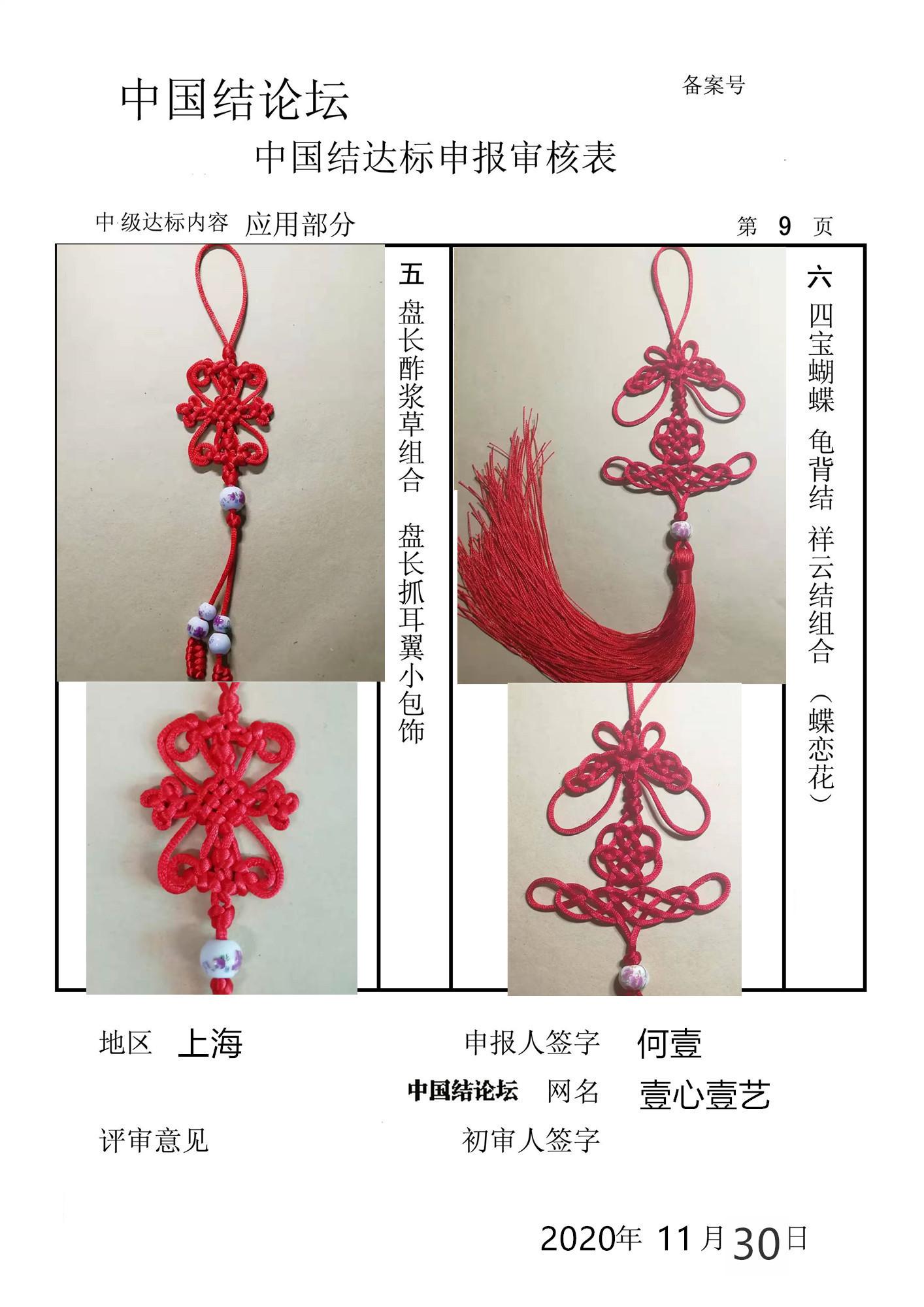 中国结论坛   中国绳结艺术分级达标审核 153800vvc330ctd3tftin8