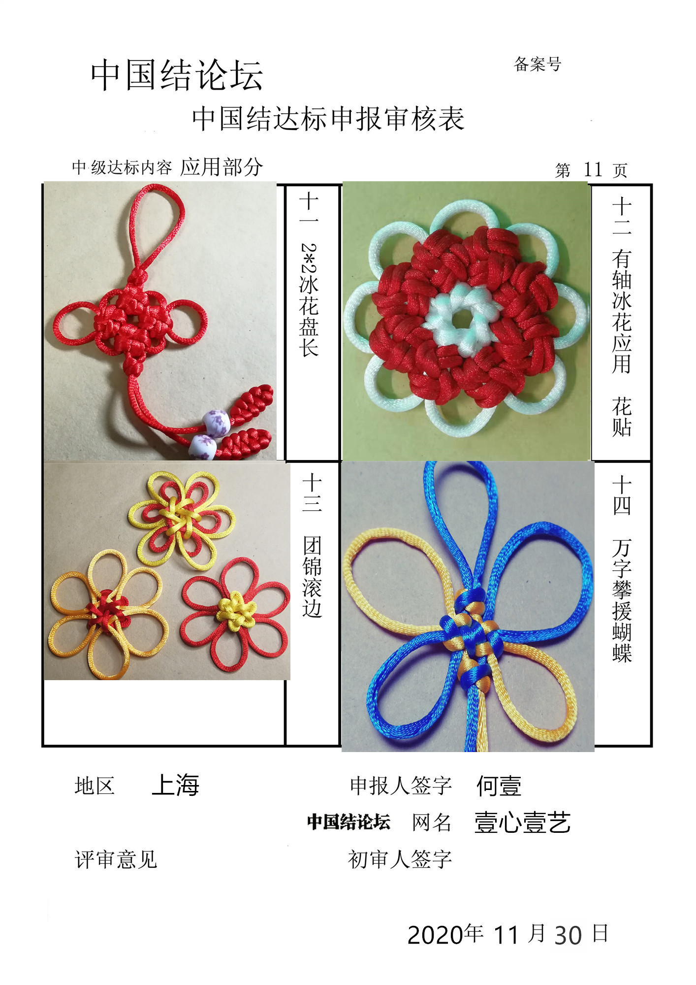 中国结论坛   中国绳结艺术分级达标审核 153816v07qil2tvrq1h740