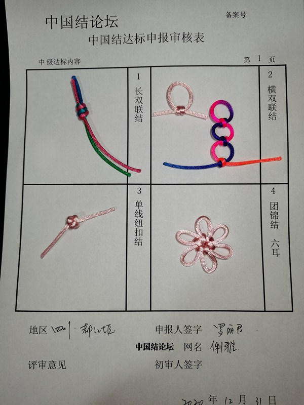 中国结论坛   中国绳结艺术分级达标审核 204844wmud99kzwqmqviwi