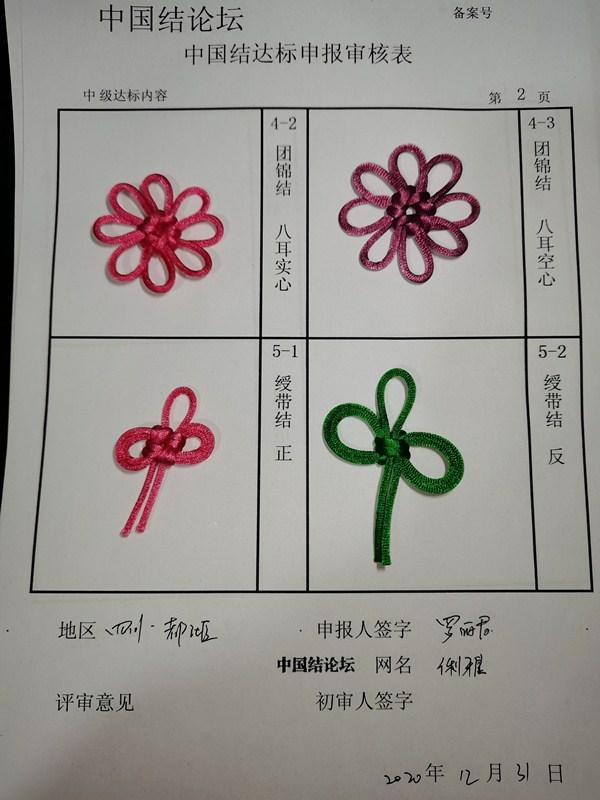 中国结论坛   中国绳结艺术分级达标审核 204854ug54m5gmbg125uh6