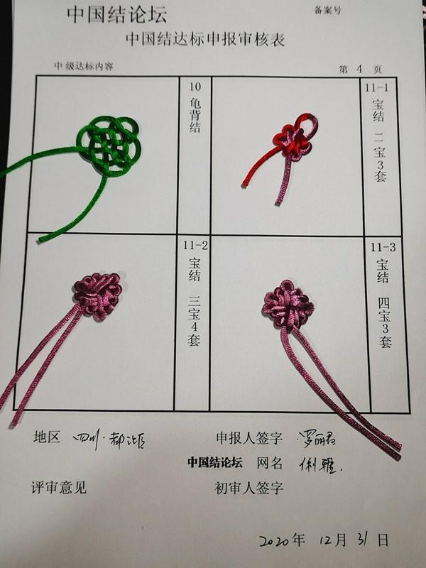 中国结论坛   中国绳结艺术分级达标审核 204911nvwavc58ke885waw