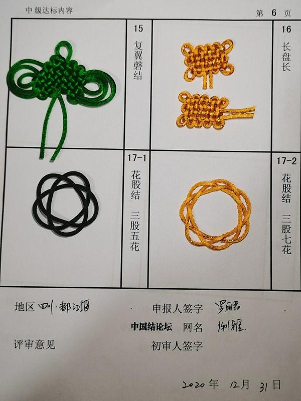 中国结论坛   中国绳结艺术分级达标审核 204916kw1ikdllt11mvkw1
