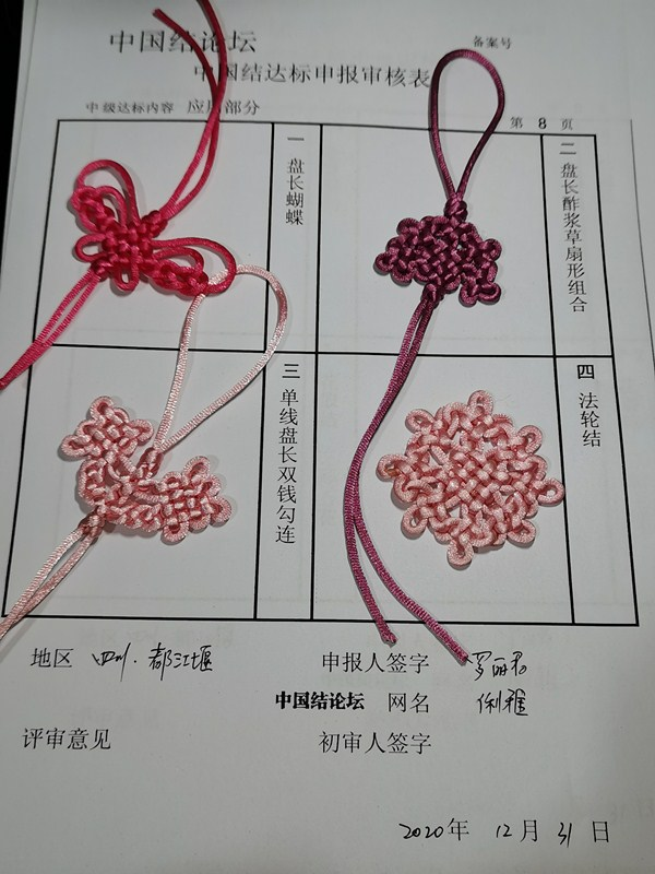 中国结论坛   中国绳结艺术分级达标审核 204923eubrvmlrzuphp88t