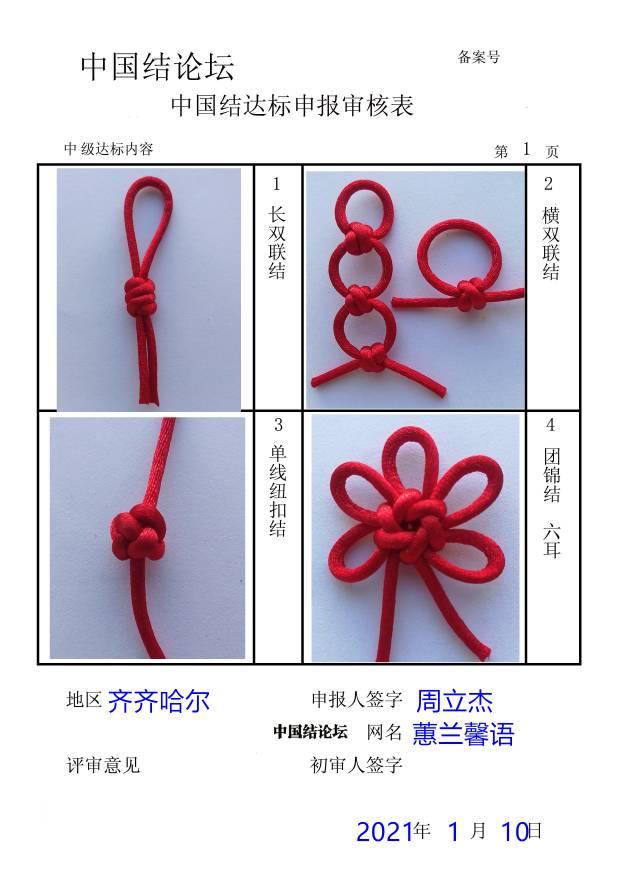中国结论坛 蕙兰馨语+中级达标申请  中国绳结艺术分级达标审核 130755d2ws4c2zq82w9448