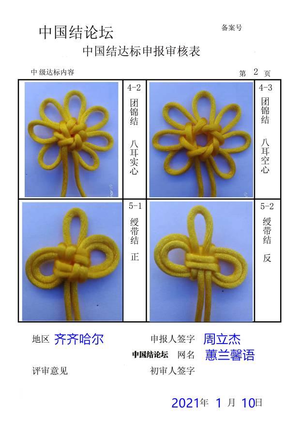 中国结论坛 蕙兰馨语+中级达标申请  中国绳结艺术分级达标审核 130756vjh1tuhikjxu40d0