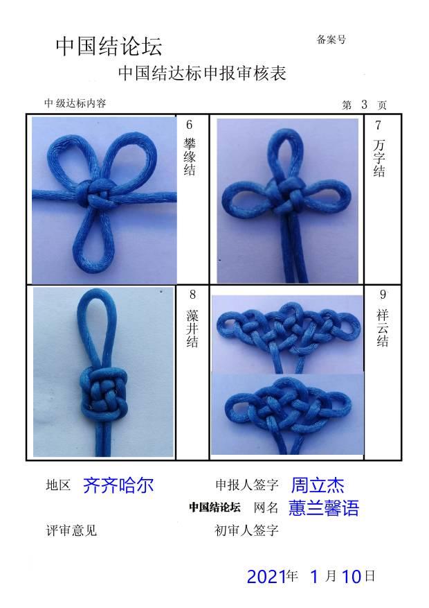 中国结论坛 蕙兰馨语+中级达标申请  中国绳结艺术分级达标审核 130757h03llopoldulluob