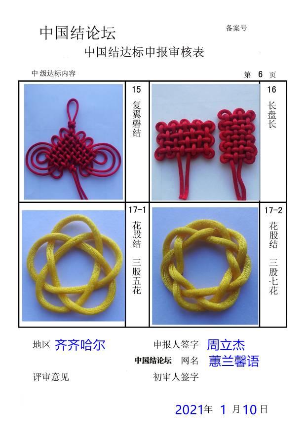 中国结论坛 蕙兰馨语+中级达标申请  中国绳结艺术分级达标审核 130759n4bbmmbb4a42lrib