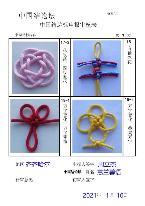 中国结论坛 蕙兰馨语+中级达标申请  中国绳结艺术分级达标审核 130759pa9zj8asn56a88nt