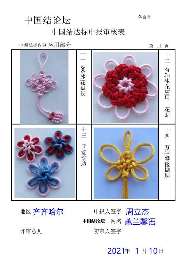中国结论坛   中国绳结艺术分级达标审核 141228f516m56qcqkmkvm5