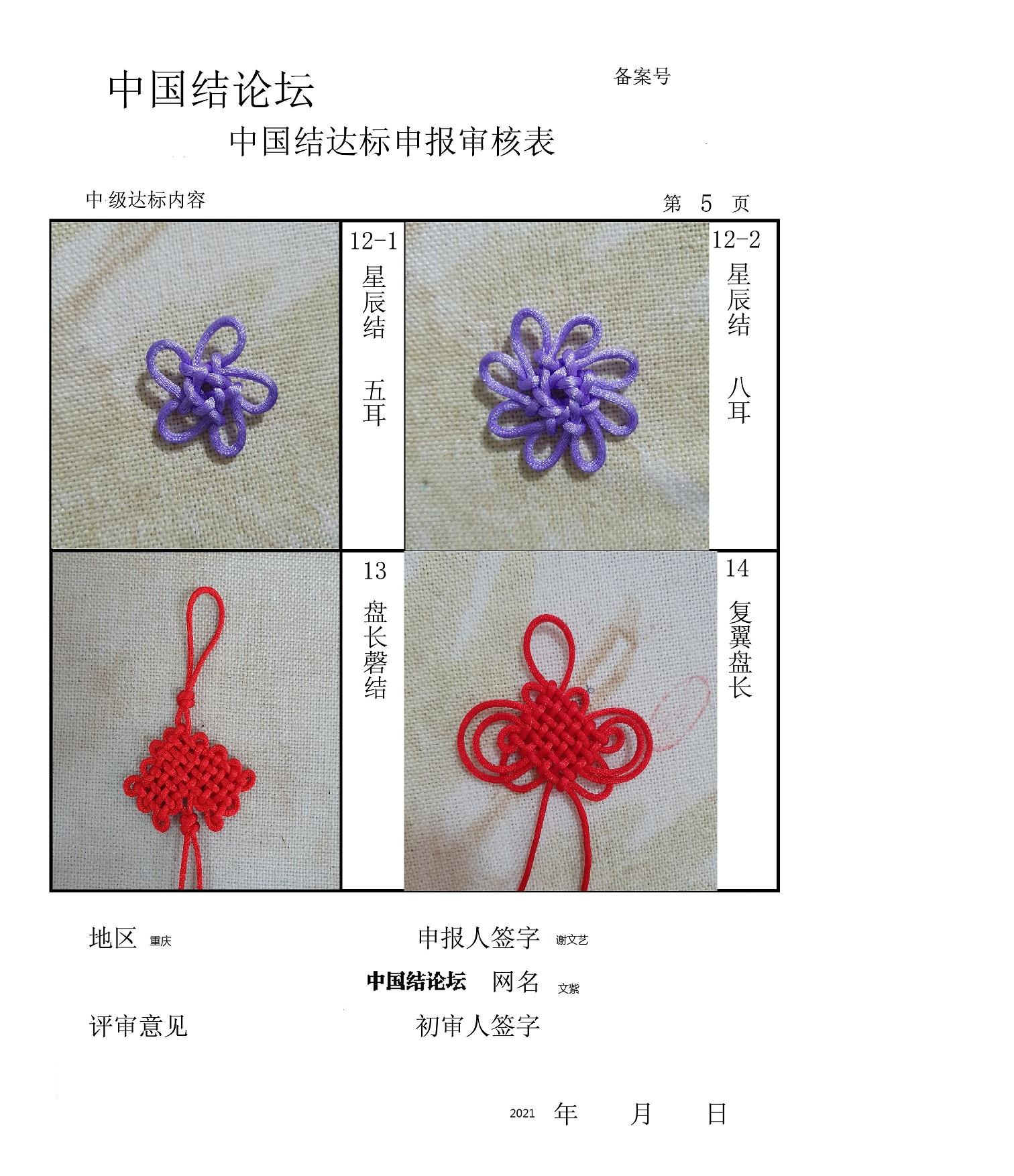 中国结论坛 文紫--中级达标审核稿件  中国绳结艺术分级达标审核 100317mnj40ern032m190r
