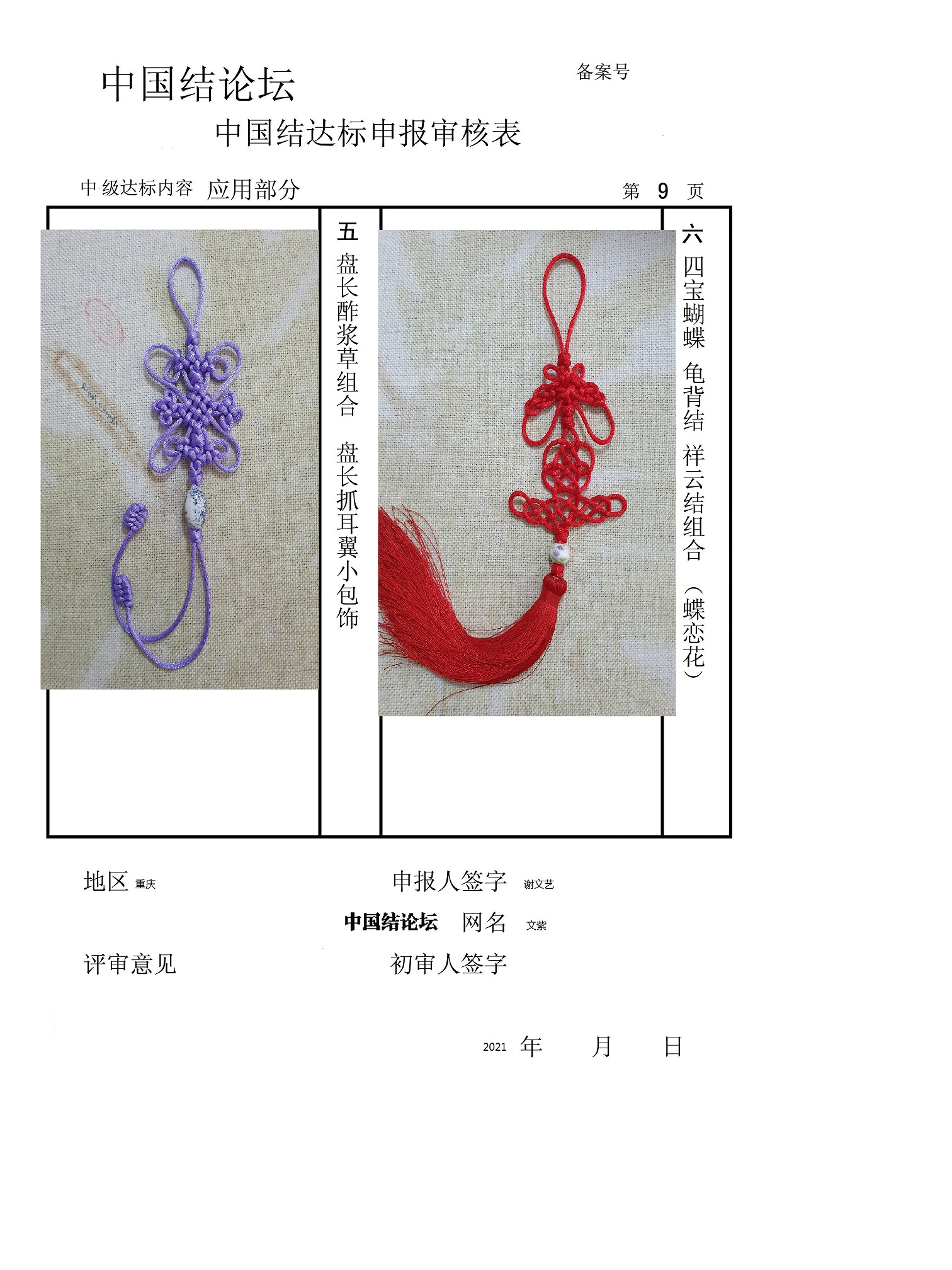 中国结论坛 文紫--中级达标审核稿件  中国绳结艺术分级达标审核 100414my21jvd28vi22b2q