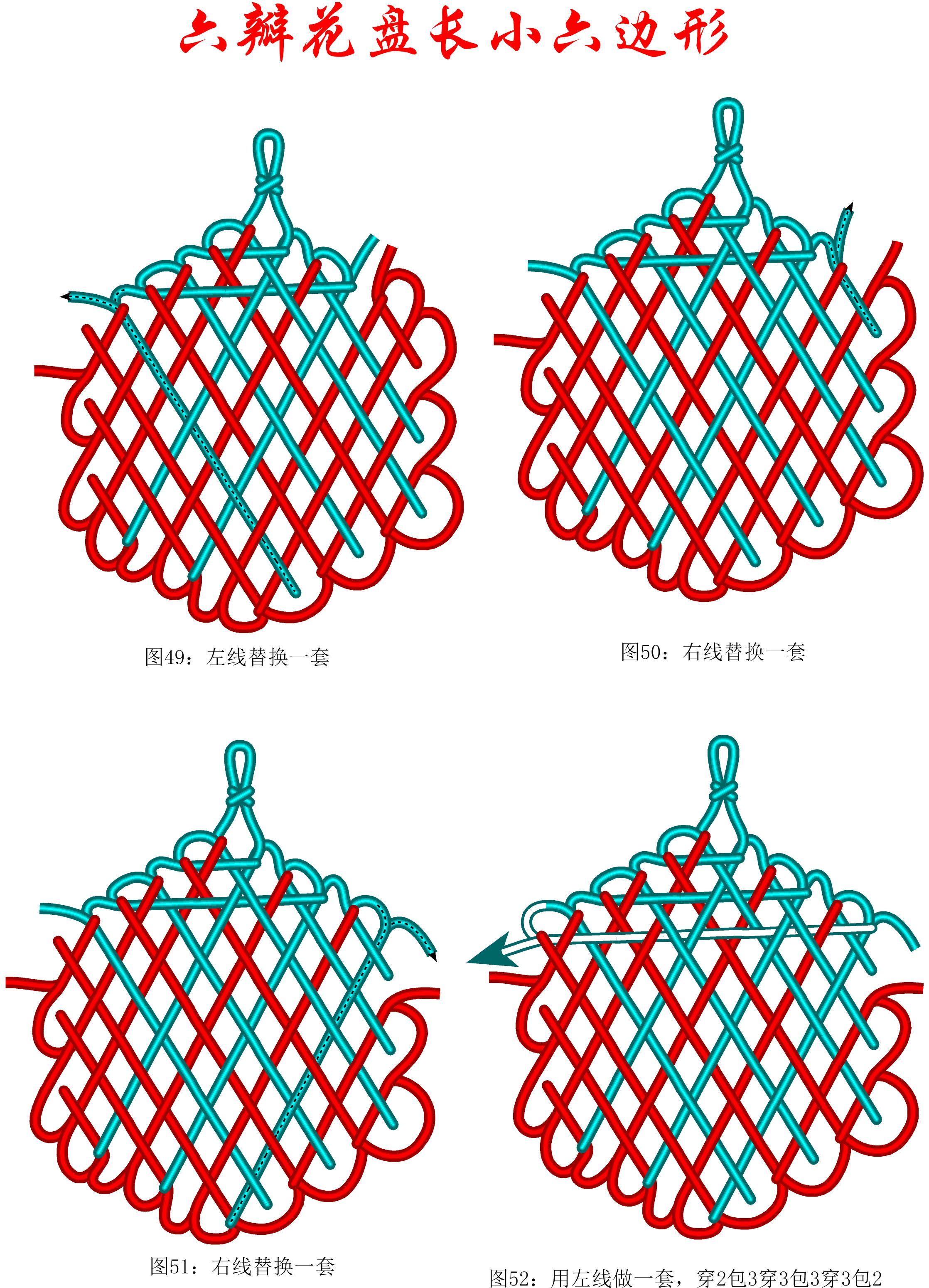 中国结论坛 六瓣花盘长小六边形徒手教程 1264,盘长结 丑丑徒手编结 084432m9ngdxiqggh1sd3g