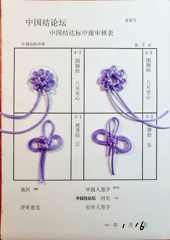 中国结论坛   中国绳结艺术分级达标审核 203106yhd3x7hhr118udrm
