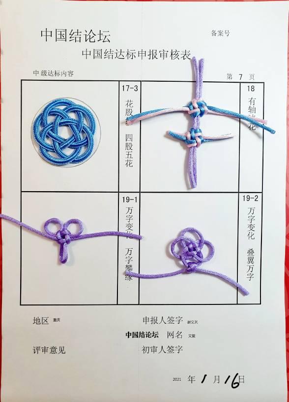 中国结论坛   中国绳结艺术分级达标审核 203107b626oor4s6s6mi06