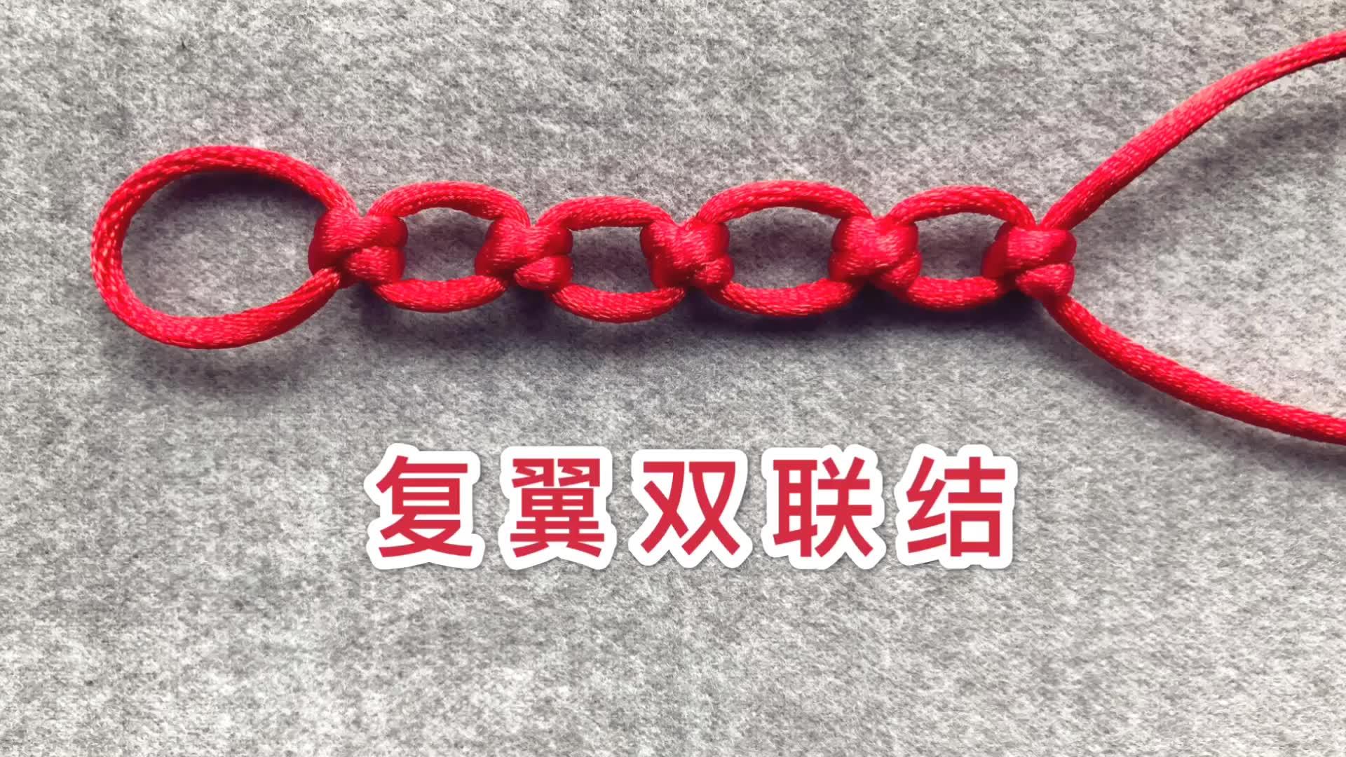 中国结论坛 复翼双联结视频教程,中国结双联结做法 教程,二根绳子各种编法图解,一根绳子编法大全简单,二十四种手链编法,双连接如何编 视频教程区 112305sizxmjxh6m366iug