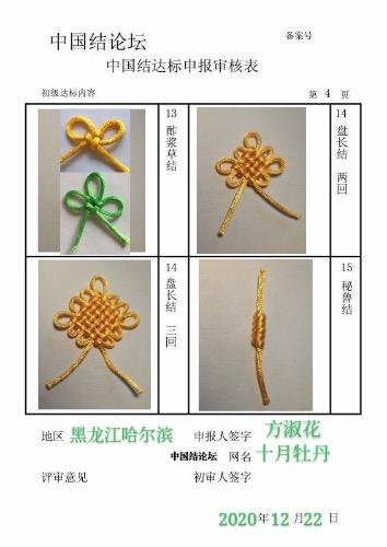 中国结论坛 十月牡丹-初级达标申请稿件  中国绳结艺术分级达标审核