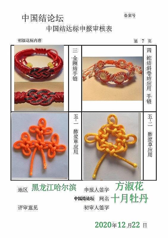 中国结论坛   中国绳结艺术分级达标审核 174454k55rp4gjteizwair