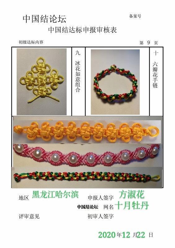中国结论坛   中国绳结艺术分级达标审核 174454mm3ts3ts2xn833xt