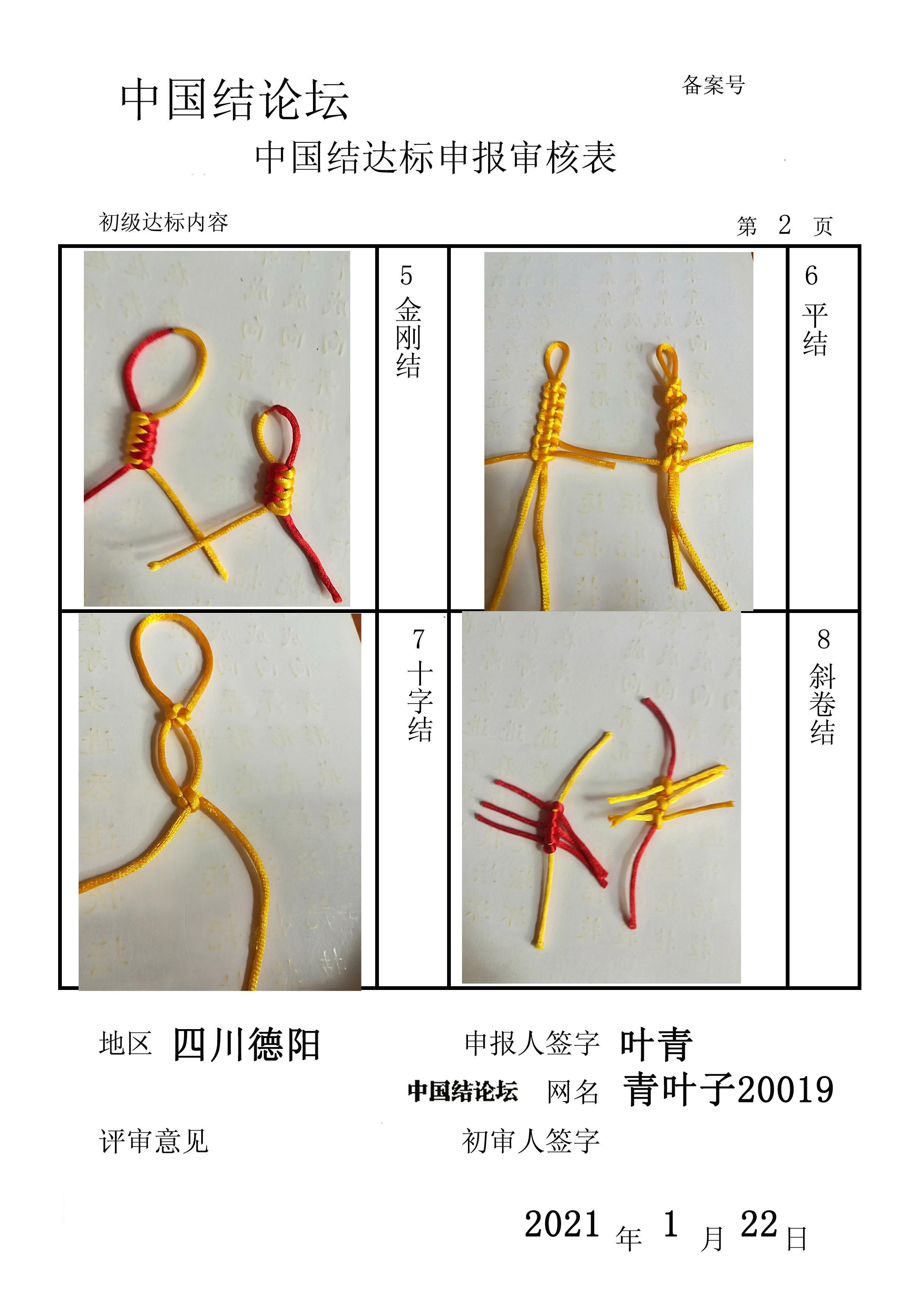 中国结论坛 青叶子20019--初级达标申请稿件  中国绳结艺术分级达标审核 124343bqhufeen6f66nkee
