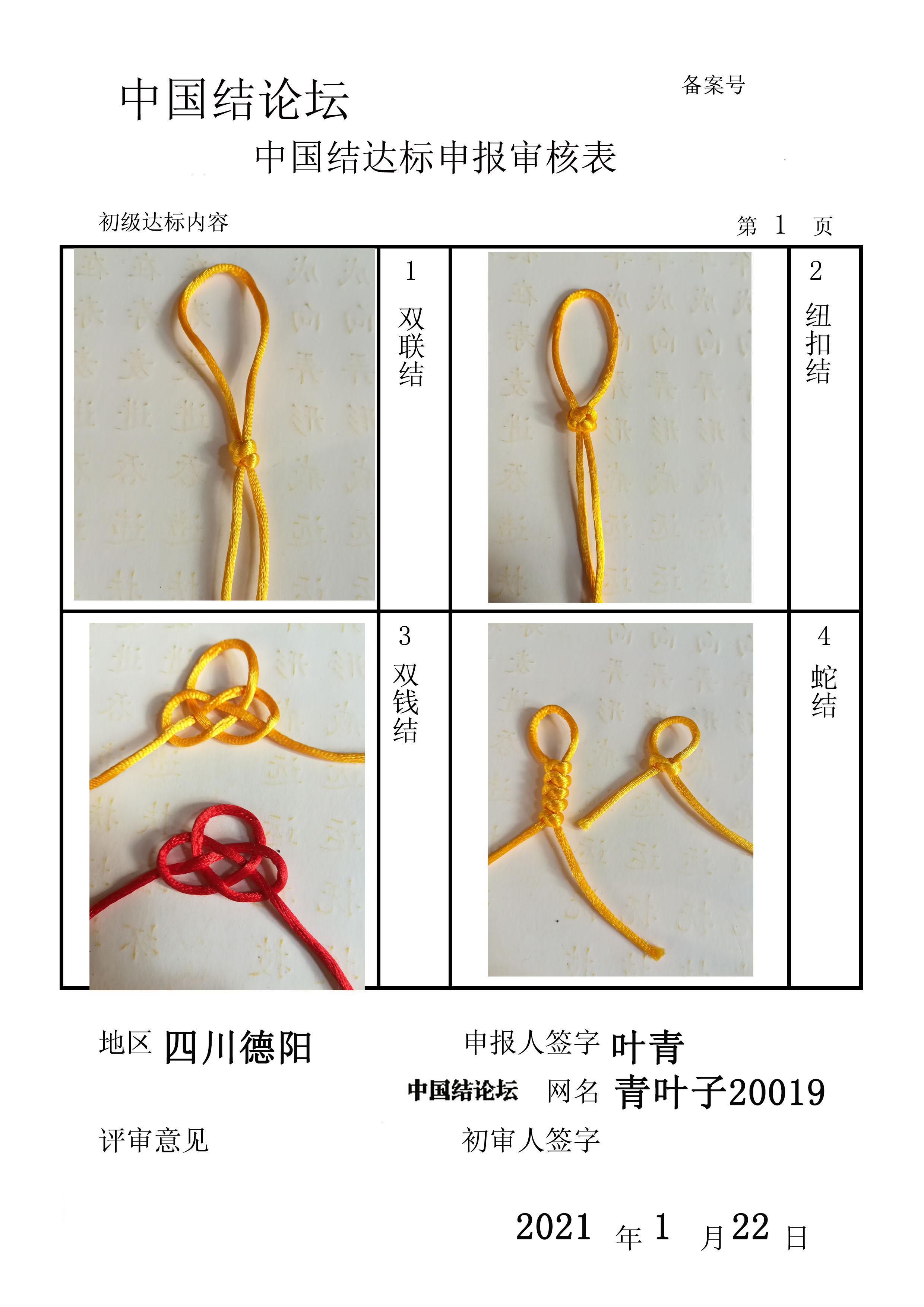 中国结论坛 青叶子20019--初级达标申请稿件  中国绳结艺术分级达标审核 124343x07t8b7bcclb9k6r