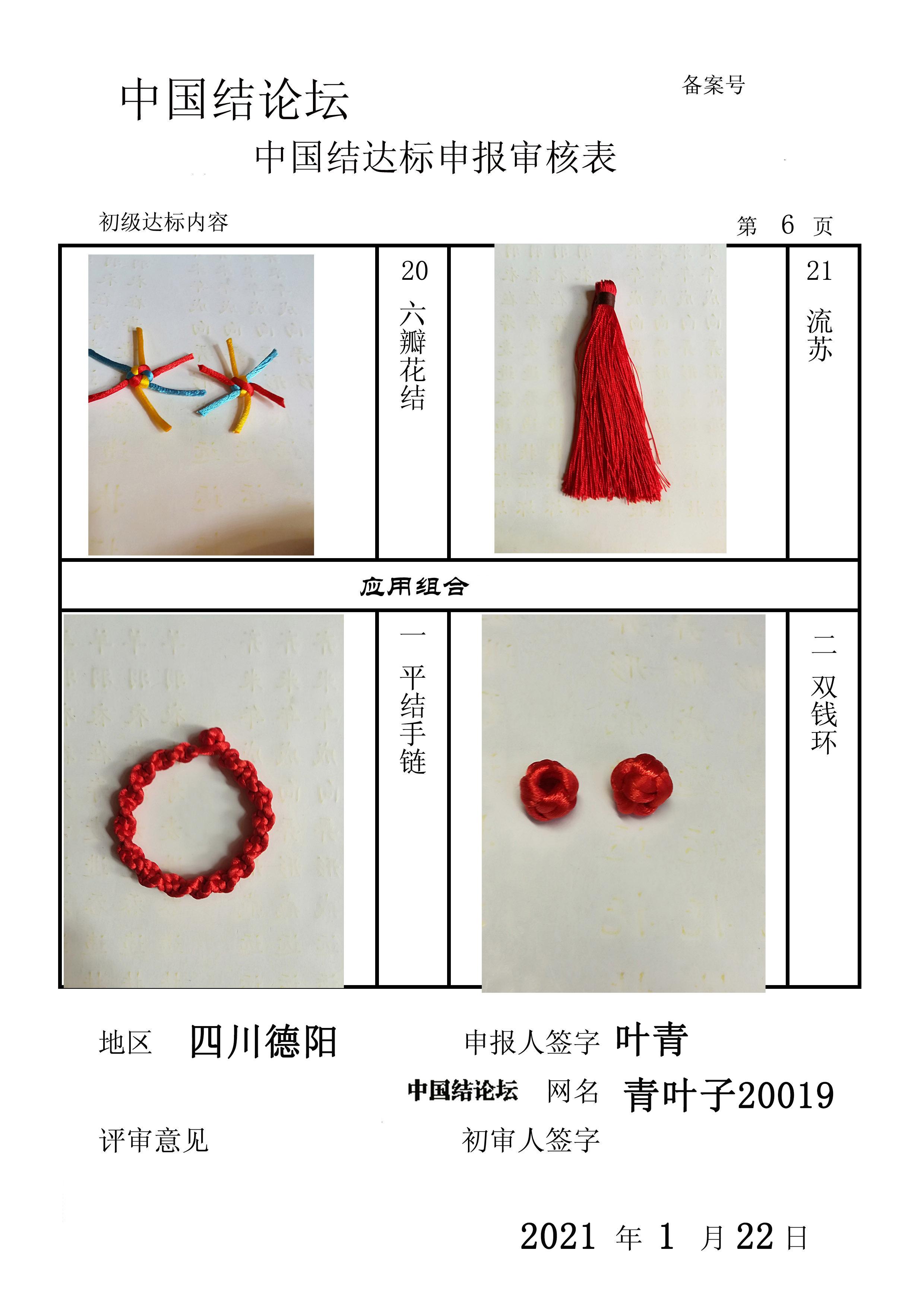 中国结论坛 青叶子20019--初级达标申请稿件  中国绳结艺术分级达标审核 124343yzjacoixu2i35v7u