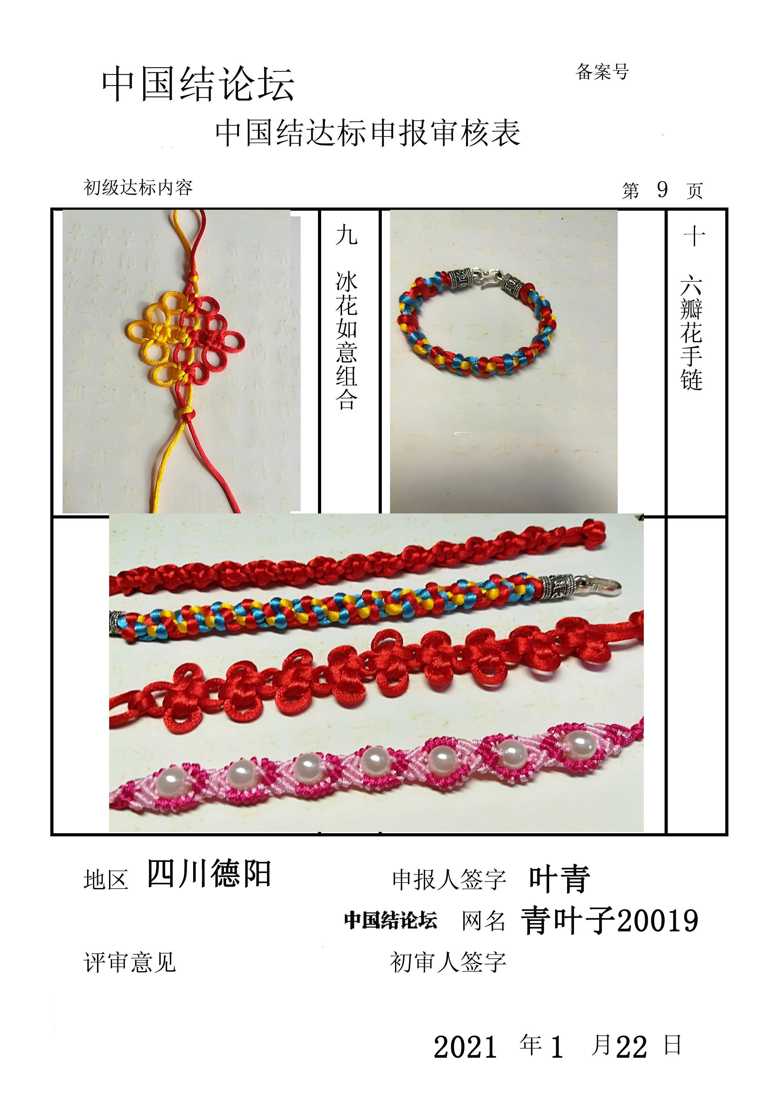 中国结论坛 青叶子20019--初级达标申请稿件  中国绳结艺术分级达标审核 124345a94dq2qqbq349y63