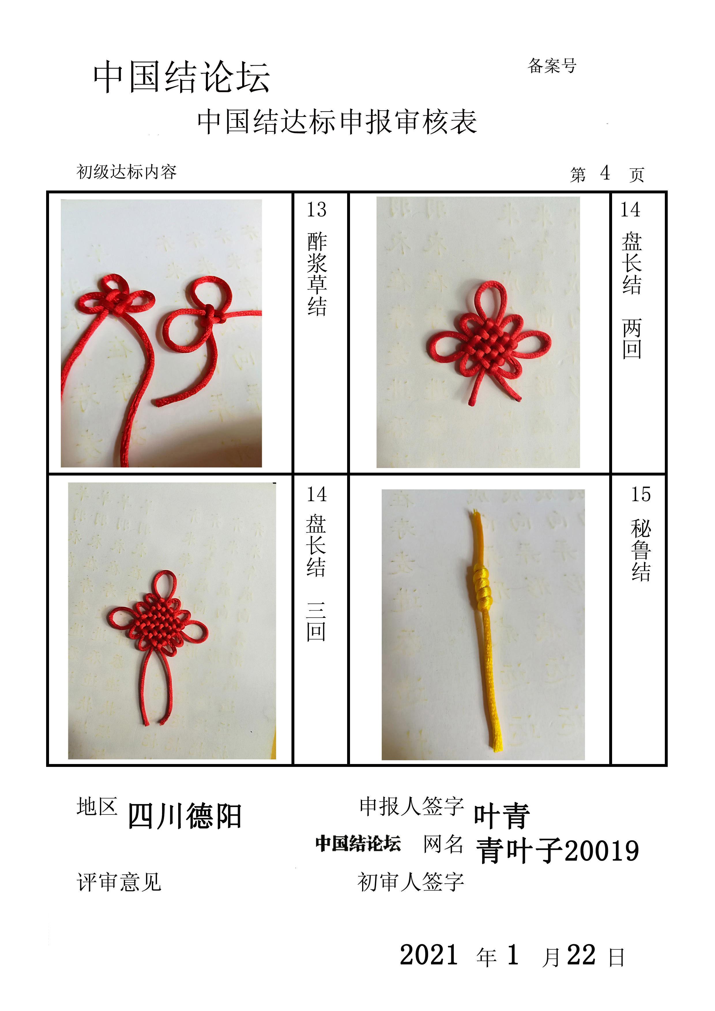 中国结论坛 青叶子20019--初级达标申请稿件  中国绳结艺术分级达标审核 125014jf1vo7cc33j0v117