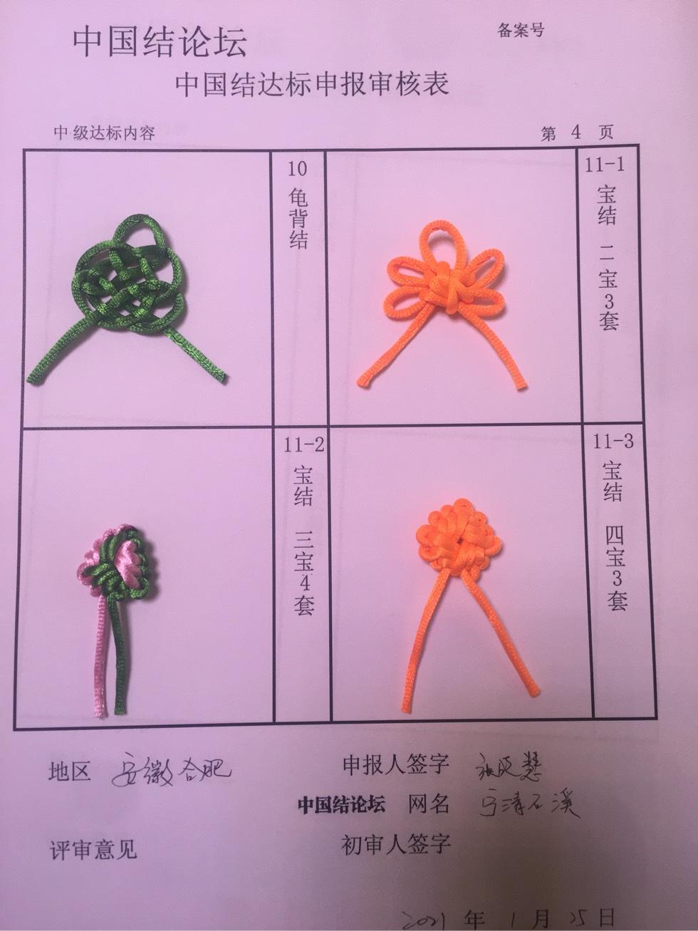 中国结论坛 宁清石溪中级达标审核稿件  中国绳结艺术分级达标审核 120225qwsl6sqfakd160wh