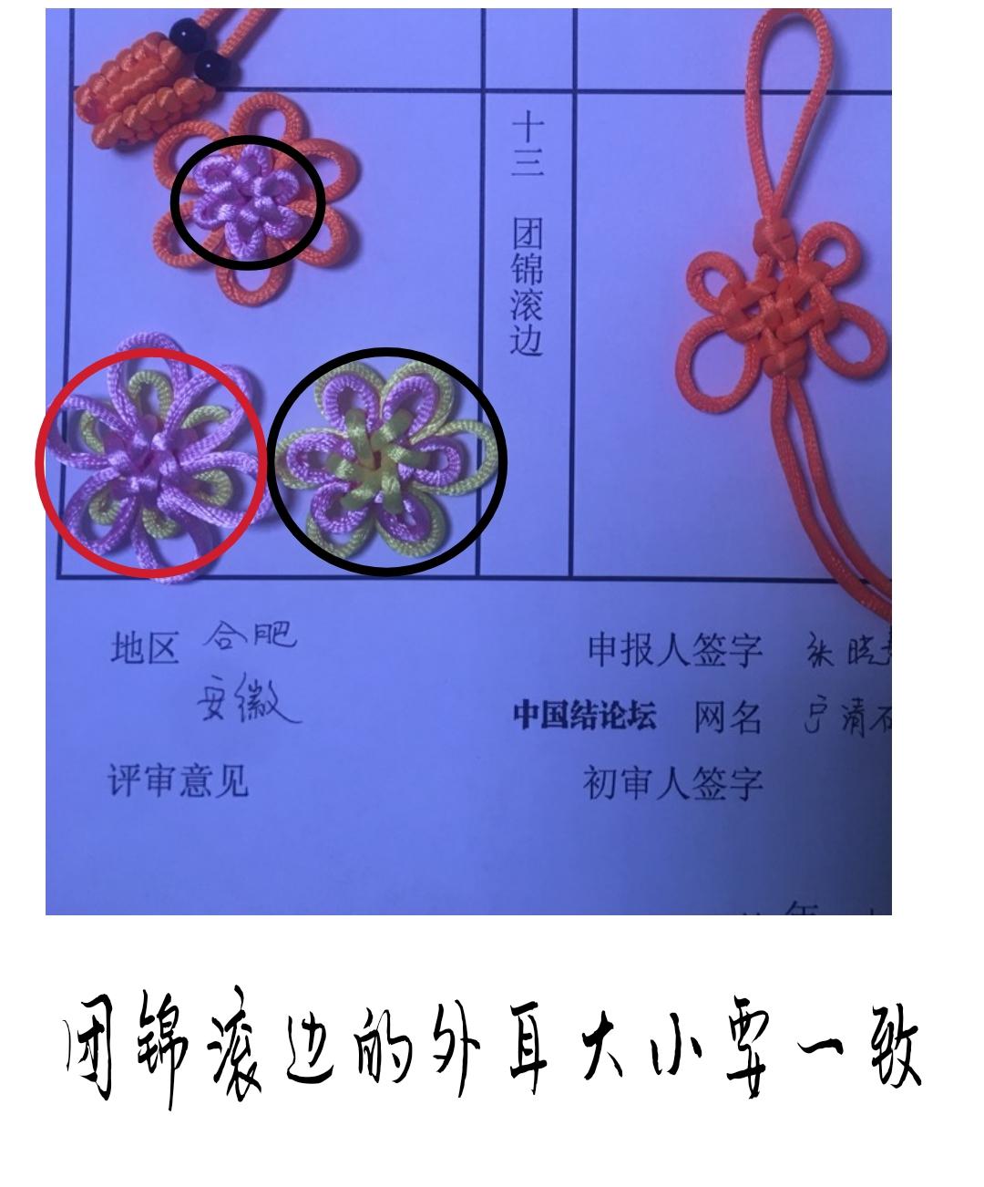 中国结论坛   中国绳结艺术分级达标审核 130915jrqwkz4jq40w90jx