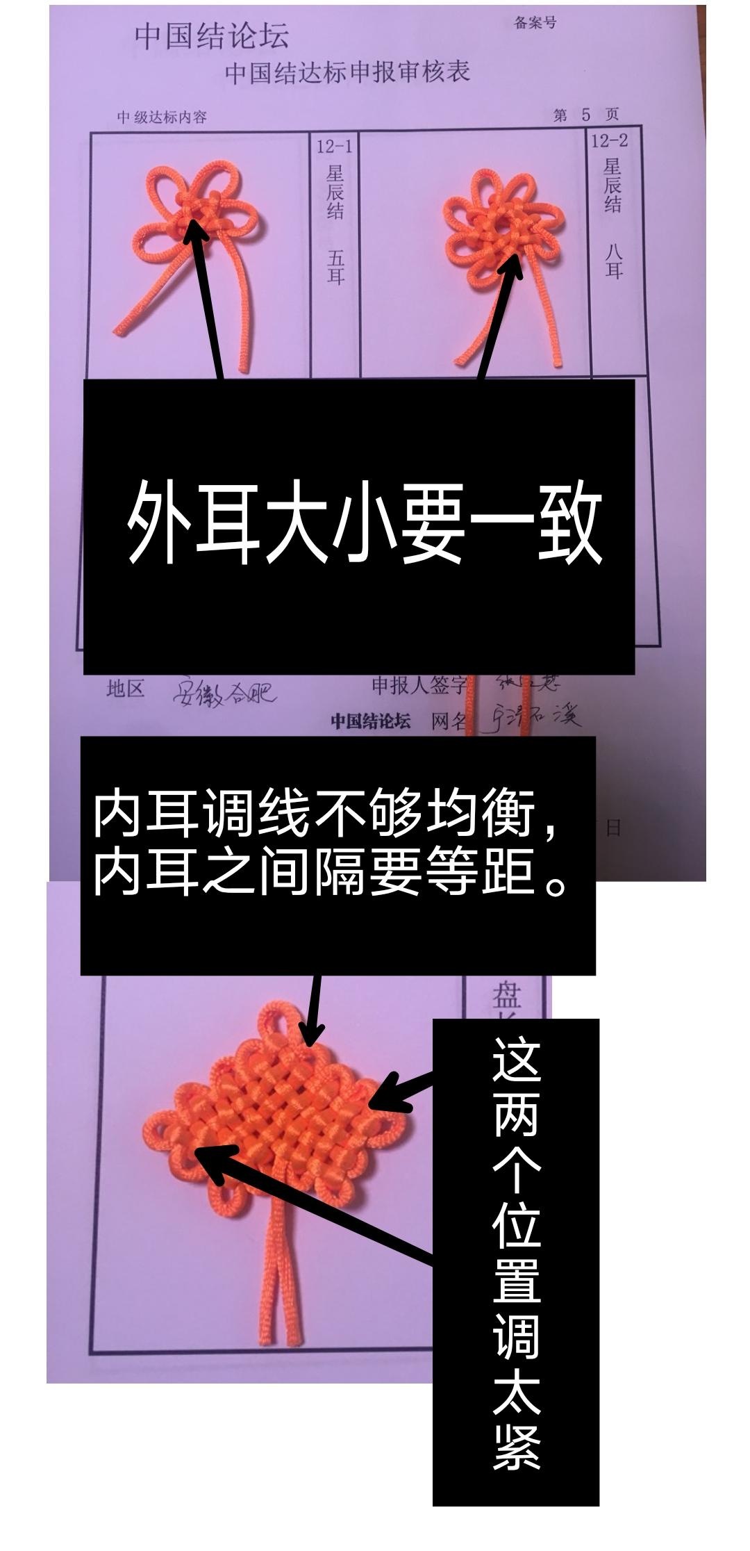 中国结论坛   中国绳结艺术分级达标审核 130917olhqd1dqq7lequhu