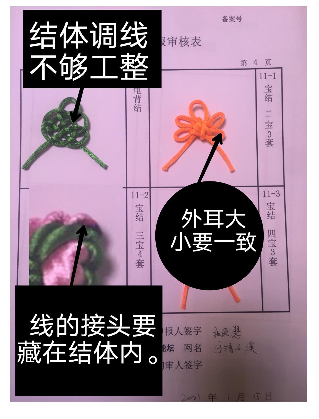 中国结论坛   中国绳结艺术分级达标审核 130917v3jy8ka8jyqyjj3g