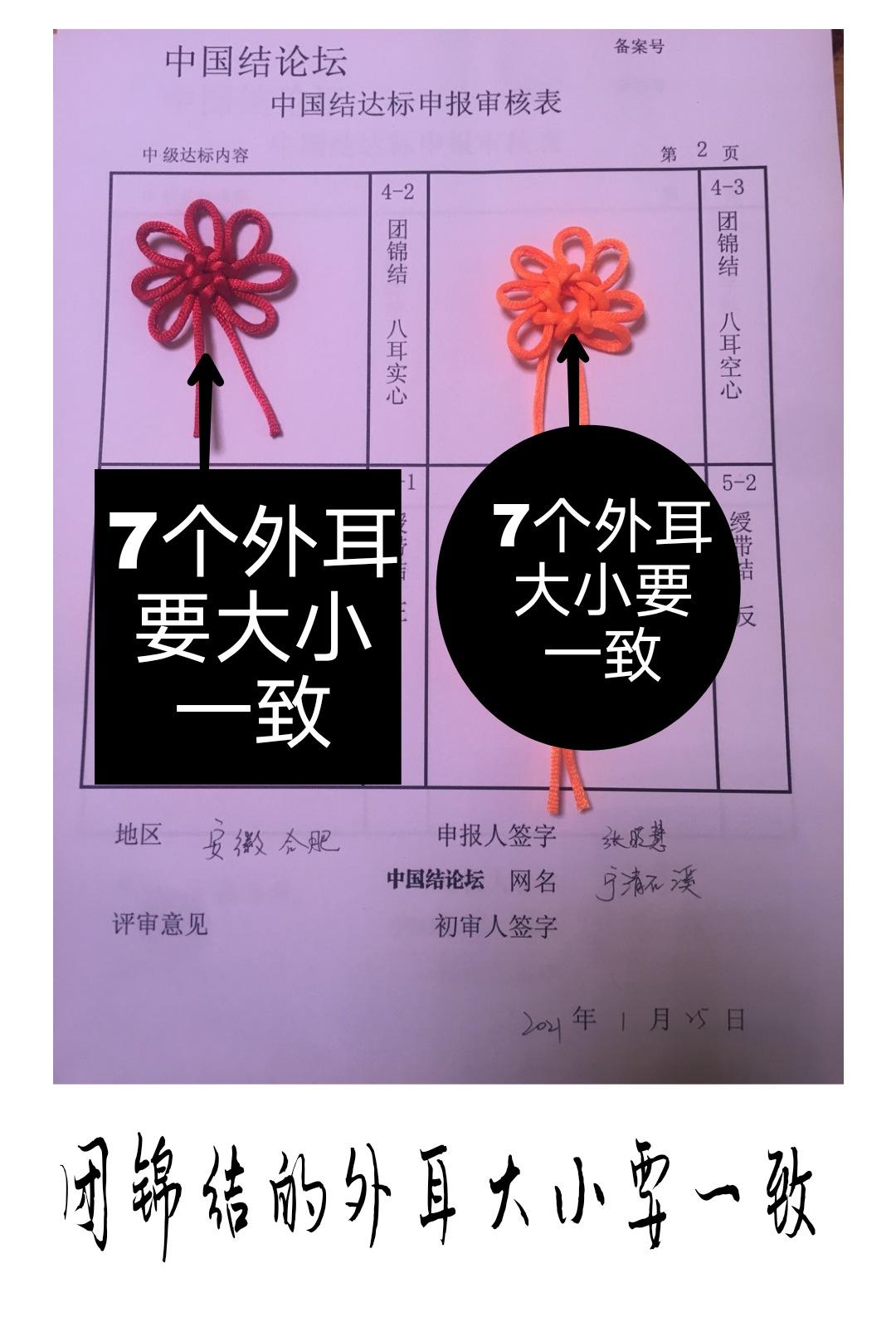 中国结论坛   中国绳结艺术分级达标审核 130918vywi7zz1sw551x1e