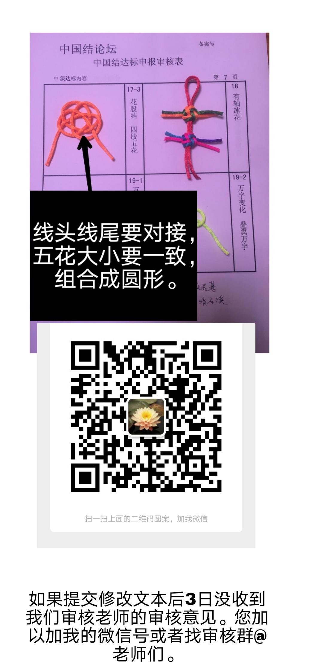 中国结论坛   中国绳结艺术分级达标审核 134132oo1mgo7e2w17owzr