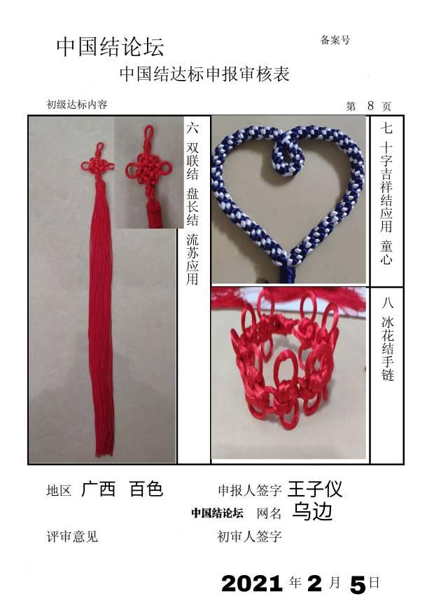 中国结论坛 乌边 -初级达标申请稿件  中国绳结艺术分级达标审核 144314n2sge51ld377l3jy