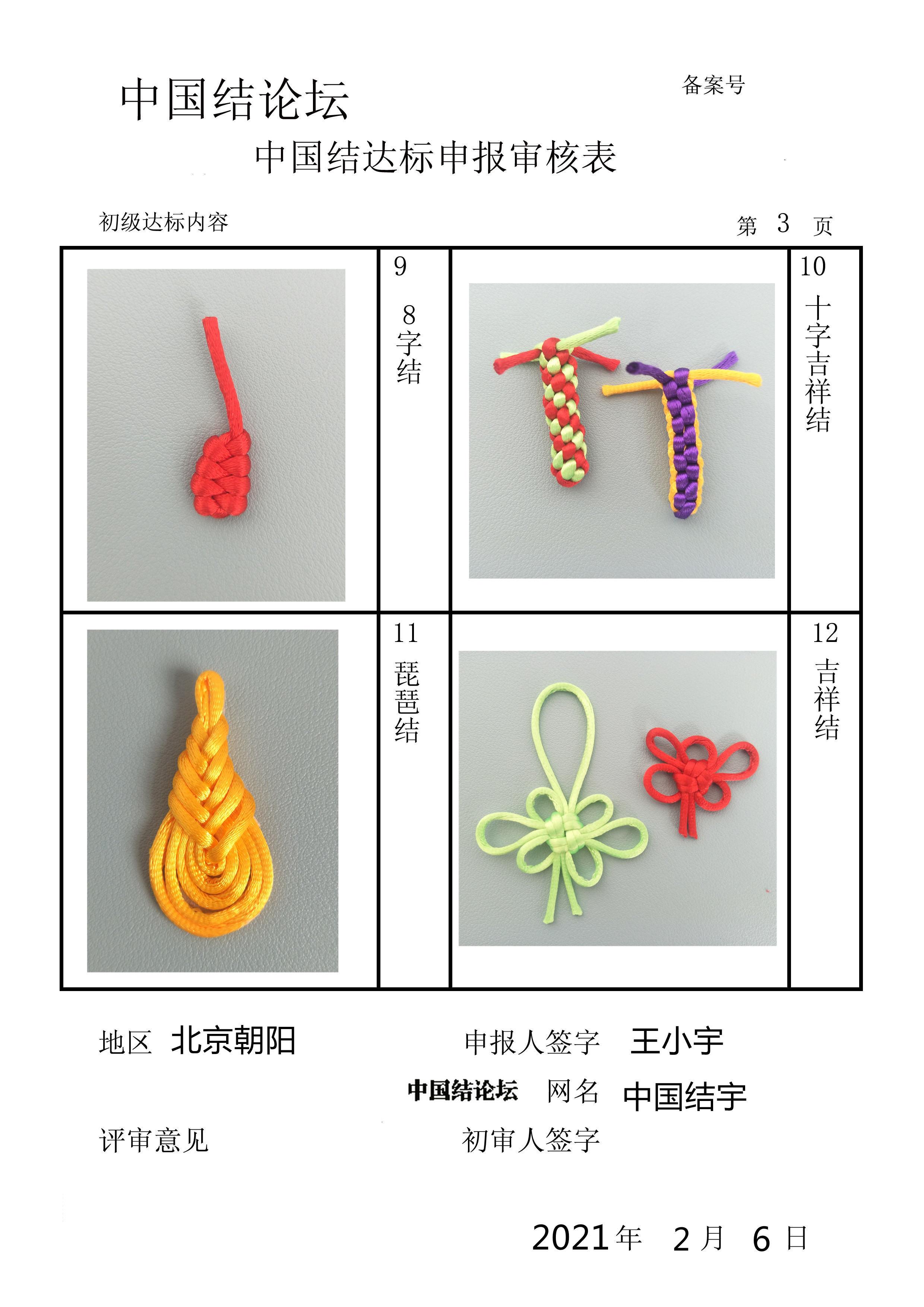 中国结论坛 初级提交审核  中国绳结艺术分级达标审核 161101offqfqib1m9am1yp