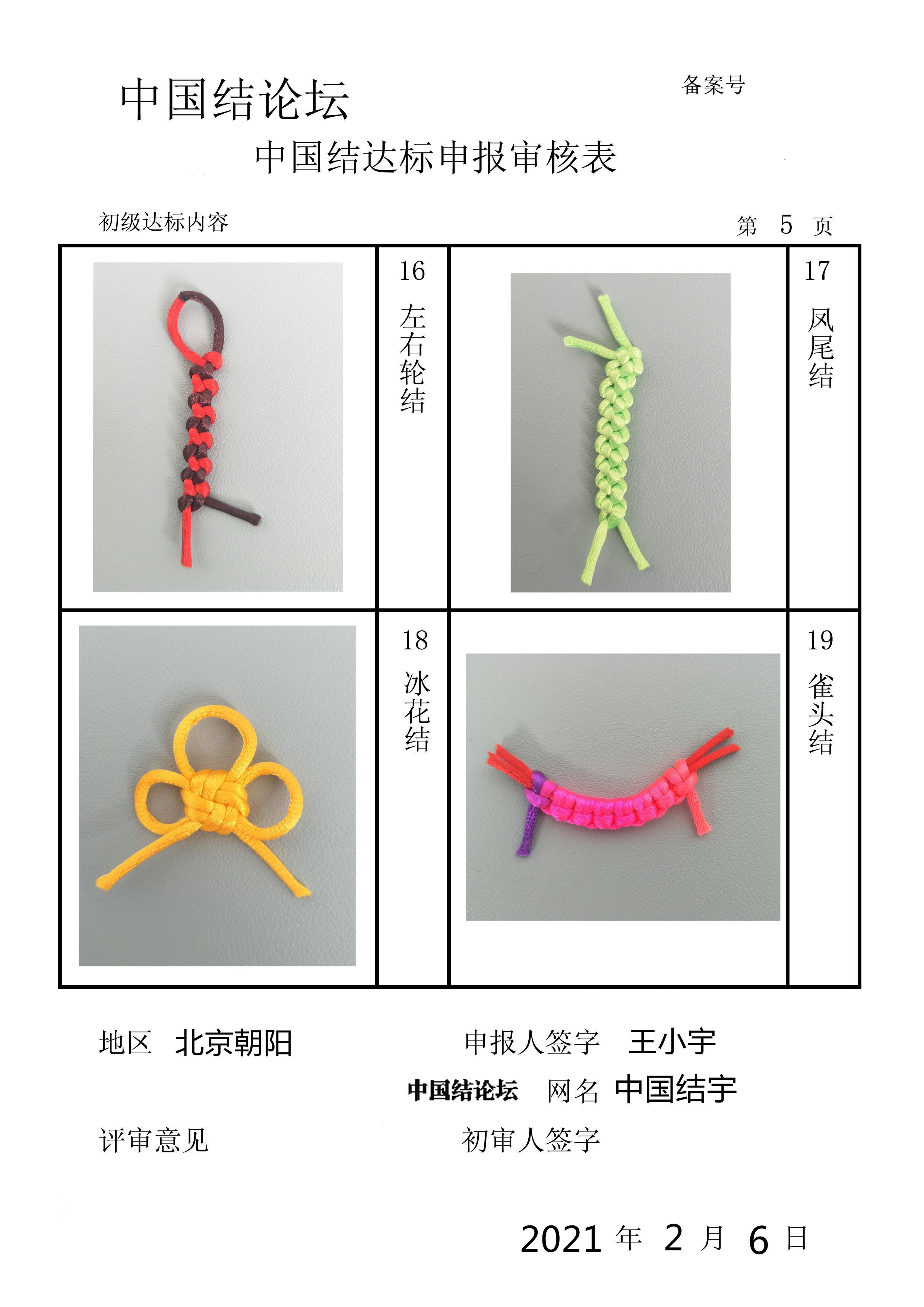 中国结论坛 初级提交审核  中国绳结艺术分级达标审核 161118hs9o39tmt2m4xo3z