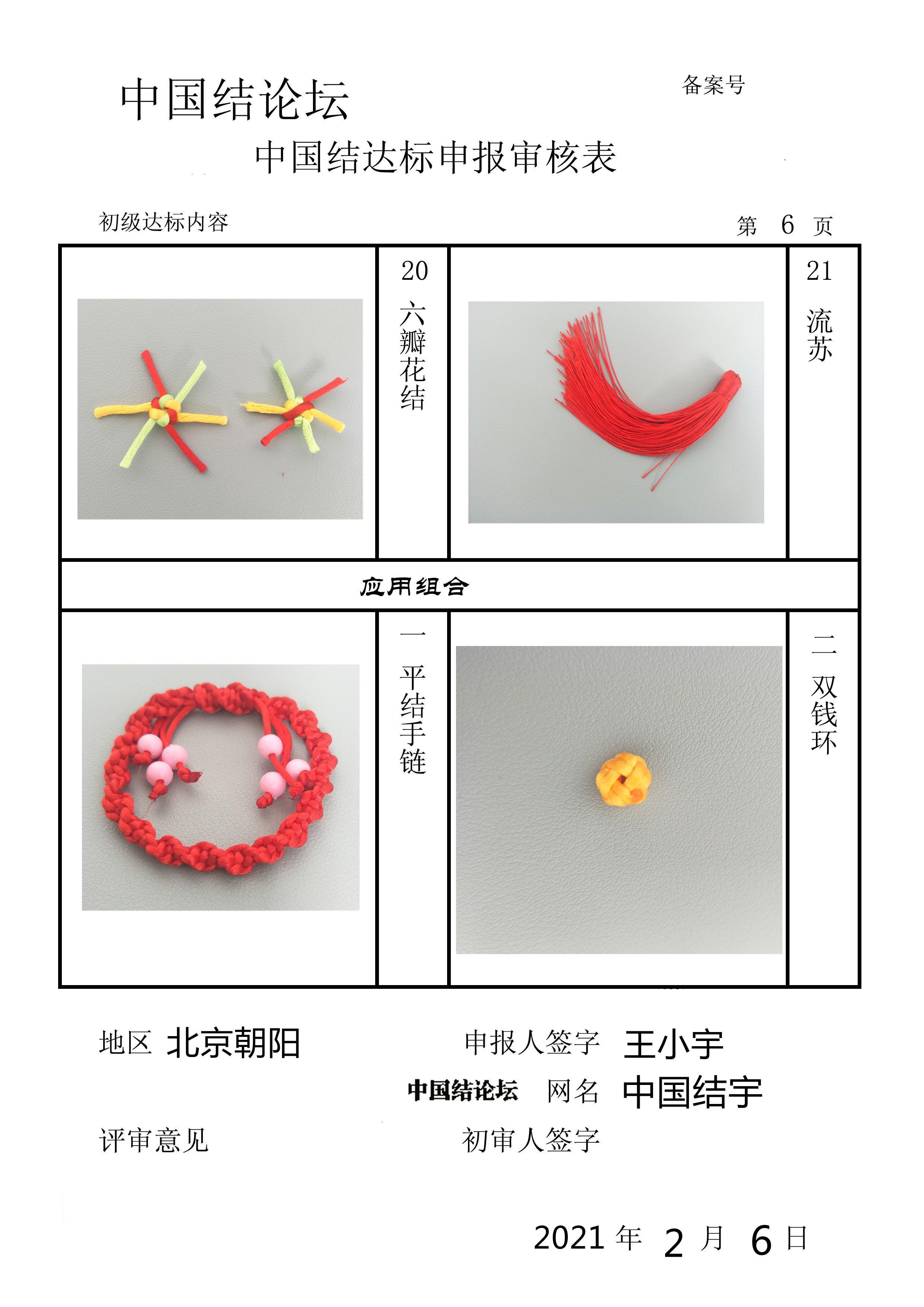 中国结论坛 初级提交审核  中国绳结艺术分级达标审核 161127uc3f1s7fglwksf9w