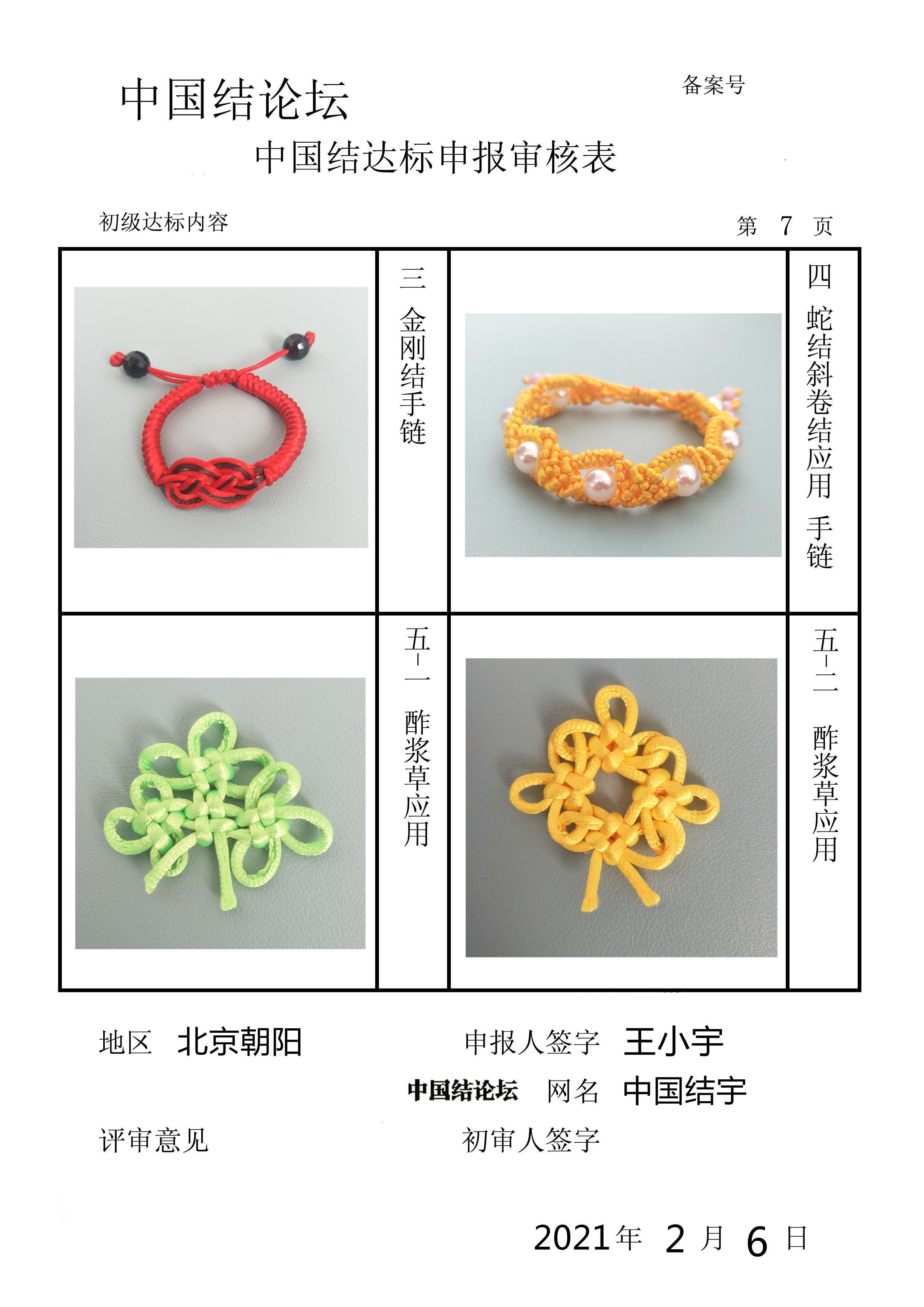 中国结论坛 初级提交审核  中国绳结艺术分级达标审核 161137gb0kx2k110mrt3lm