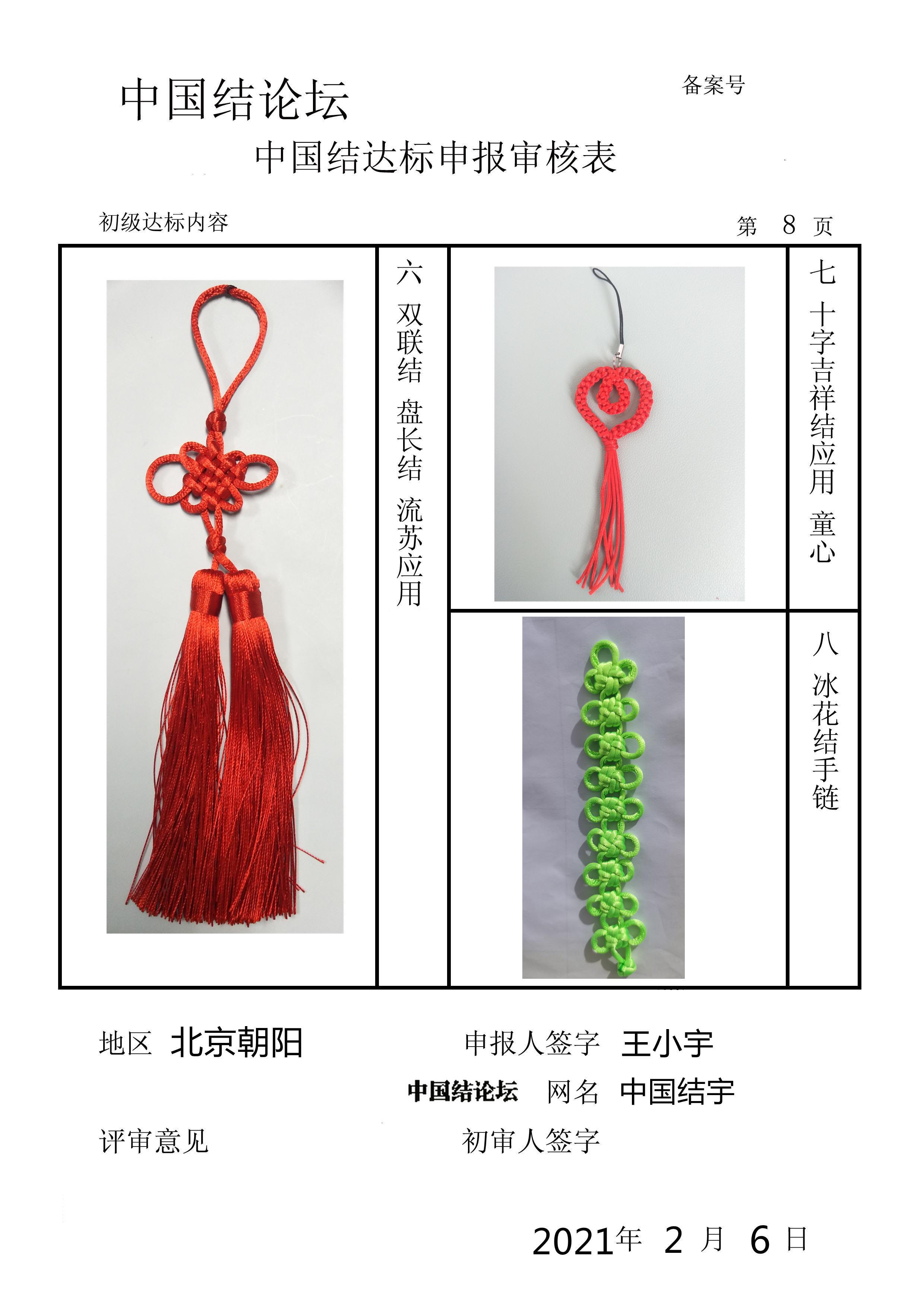 中国结论坛 初级提交审核  中国绳结艺术分级达标审核 161145jlffydyycyf02yy1